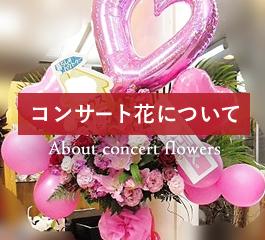 コンサート花について