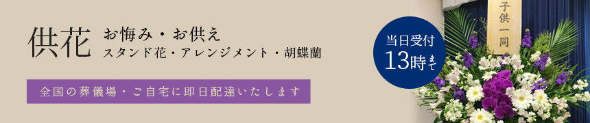 [全国配達]供花(葬儀・葬式・お通夜・お悔み・お供え)