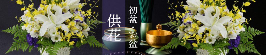 [初盆/お盆]供花アレンジメント<全国発送対応>