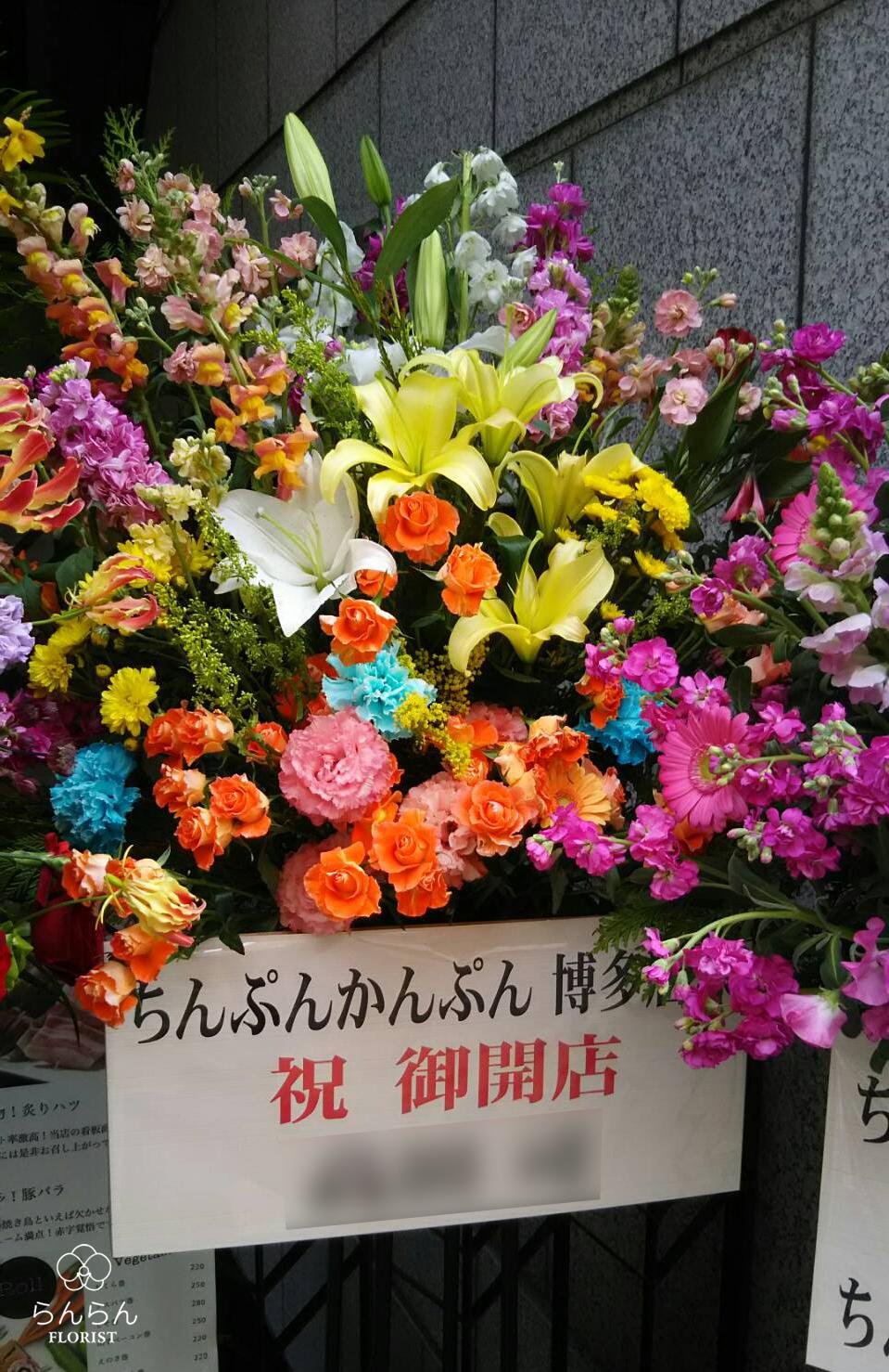 ちんぷんかんぷん 博多店 スタンド花