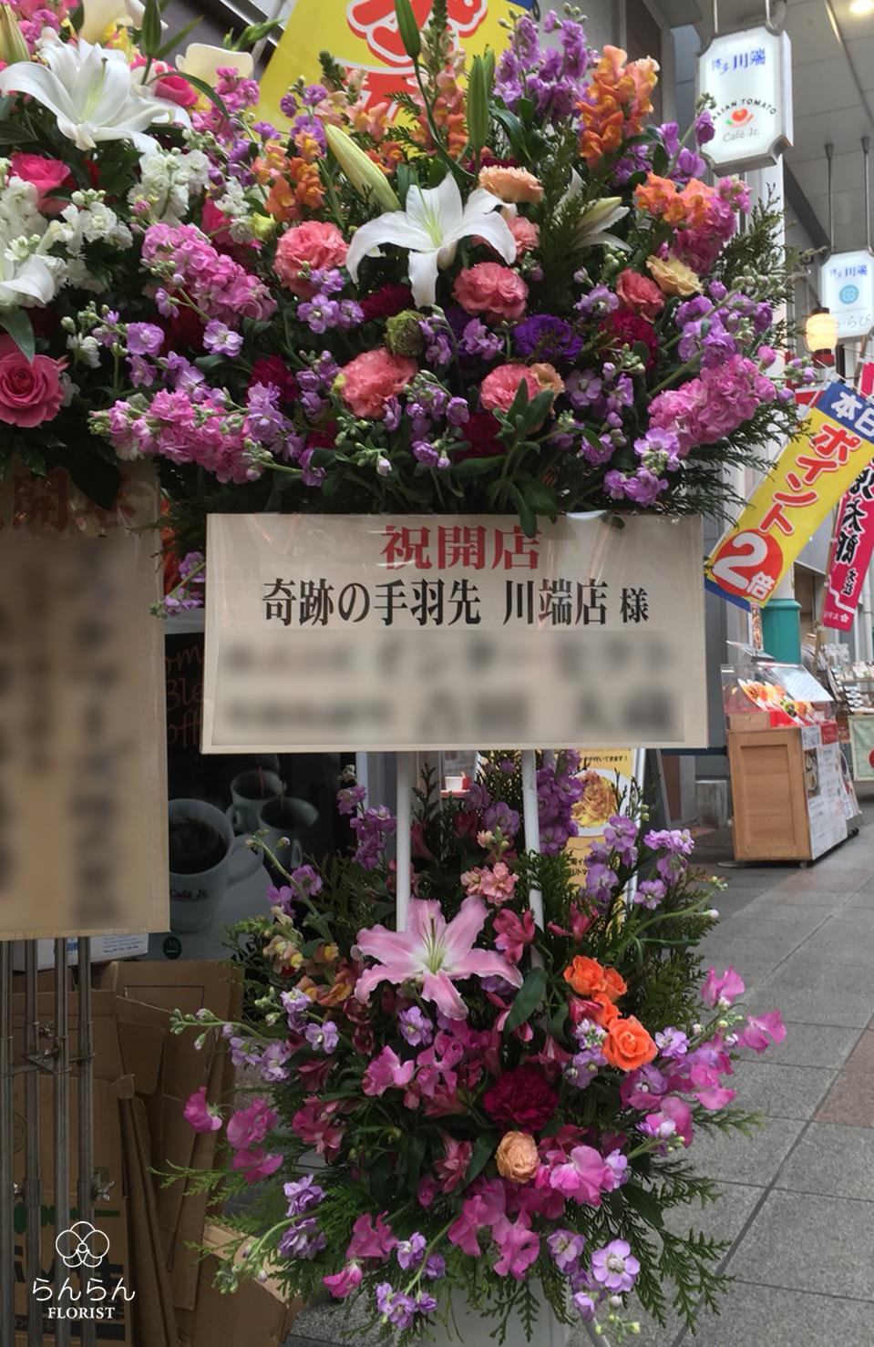 奇跡の手羽先 川端店 スタンド花