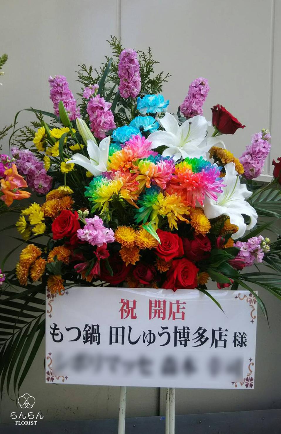 和牛もつ鍋専門店『田しゅう』博多店 スタンド花