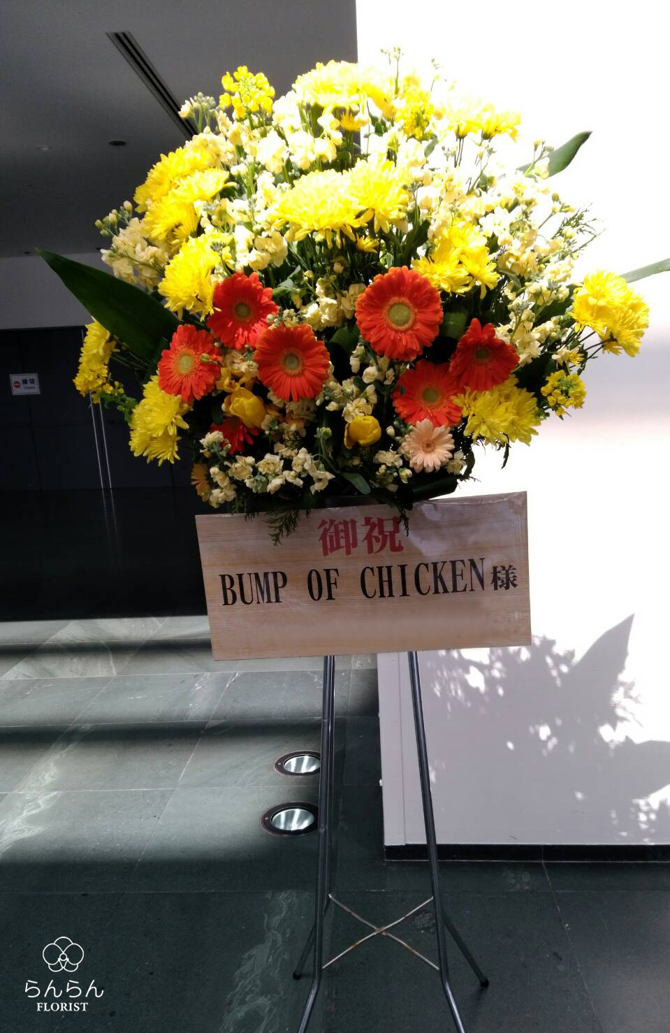 BUMP OF CHICKEN お祝いスタンド花