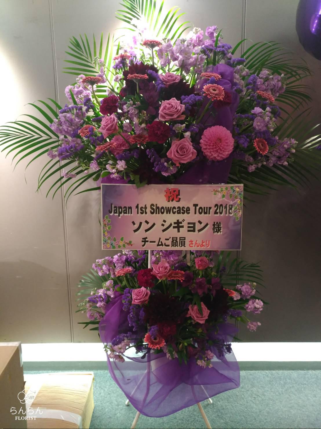 ソン・シギョン様 お祝いスタンド花