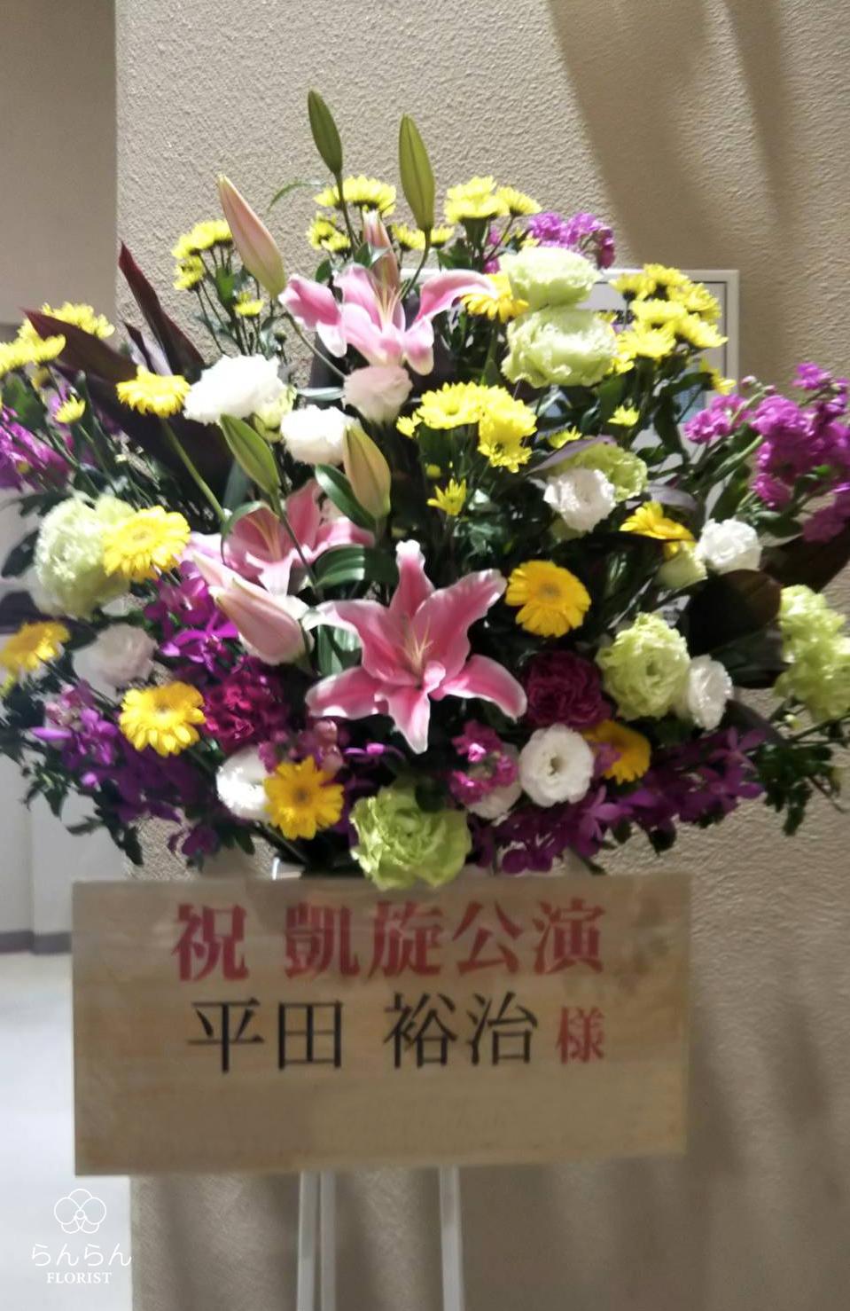 北区 AKT STAGE 福岡凱旋特別公演「熱海殺人事件」出演者 お祝いスタンド花