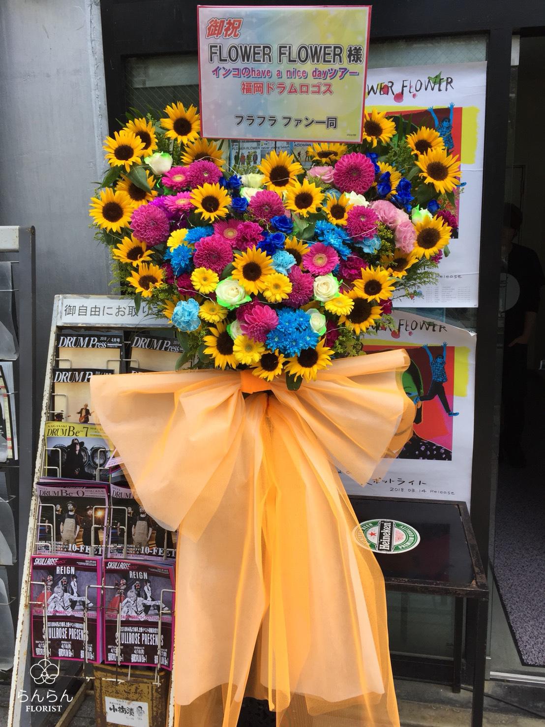 FLOWER FLOWER お祝いスタンド花