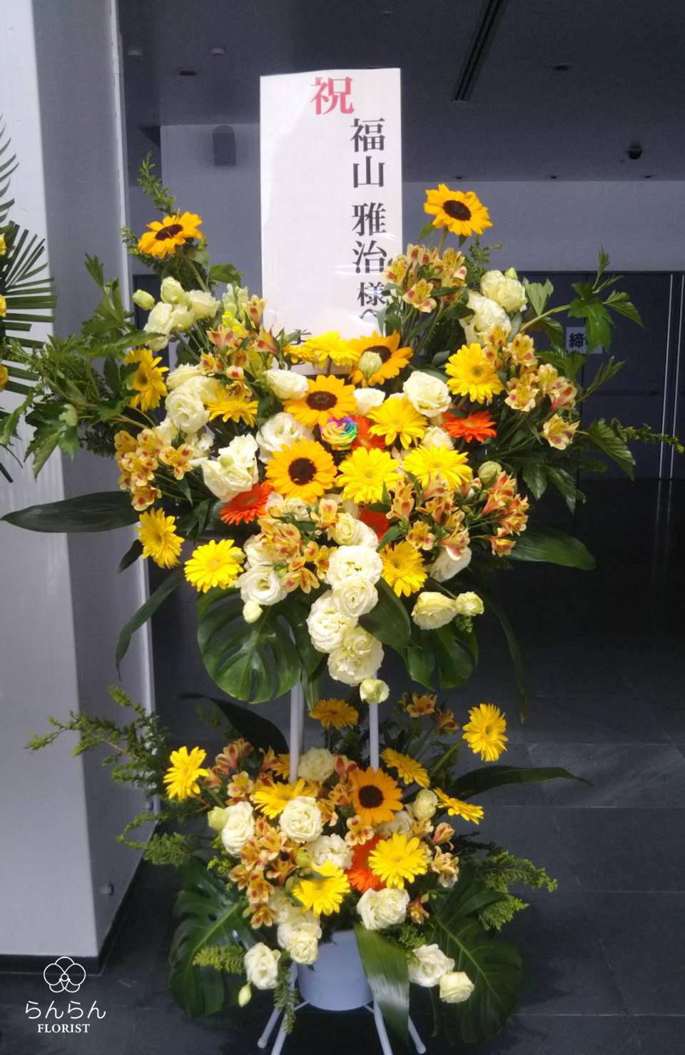 福山雅治 お祝いスタンド花