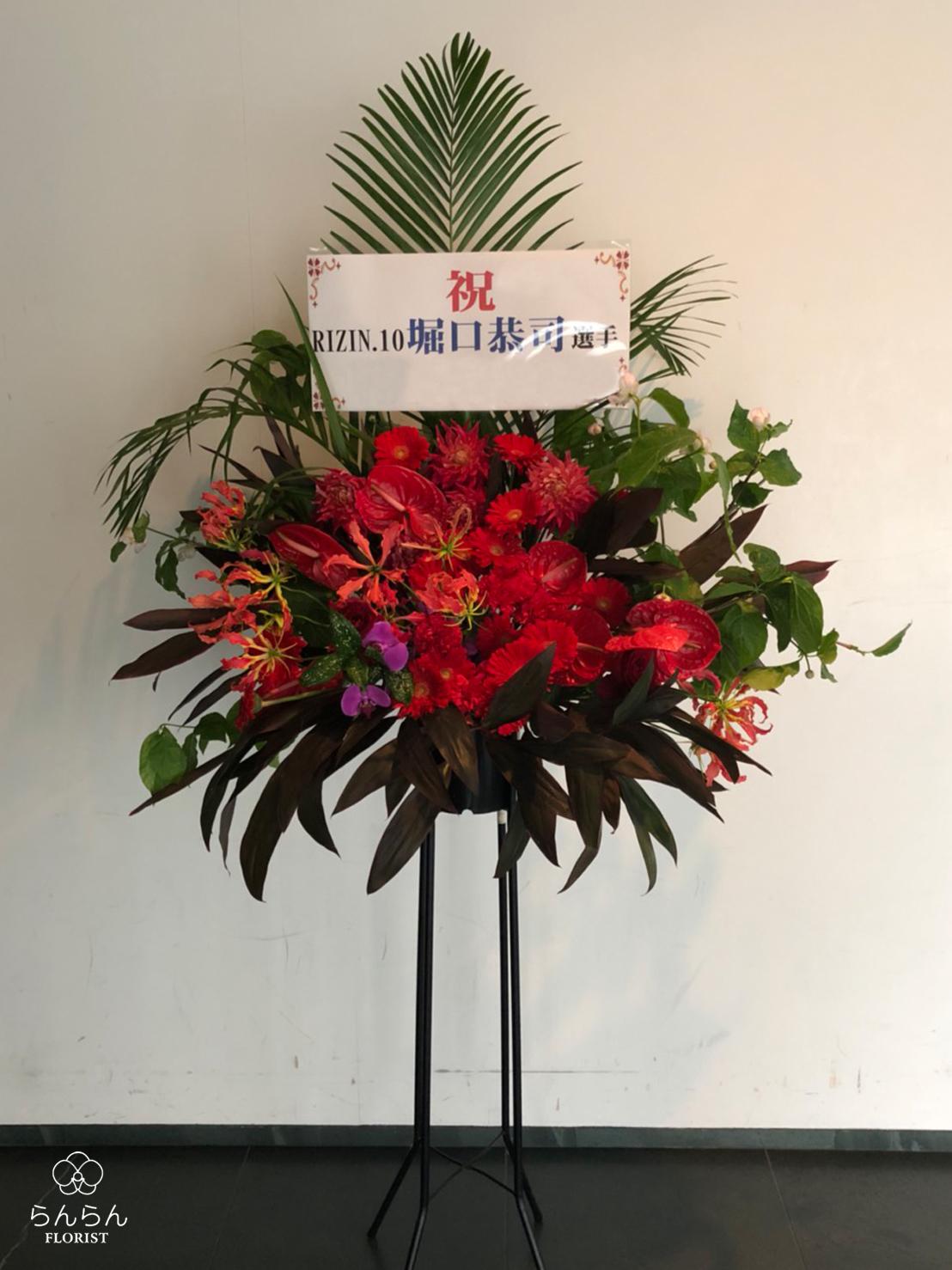 RIZIN 2018 in FUKUOKA お祝いスタンド花