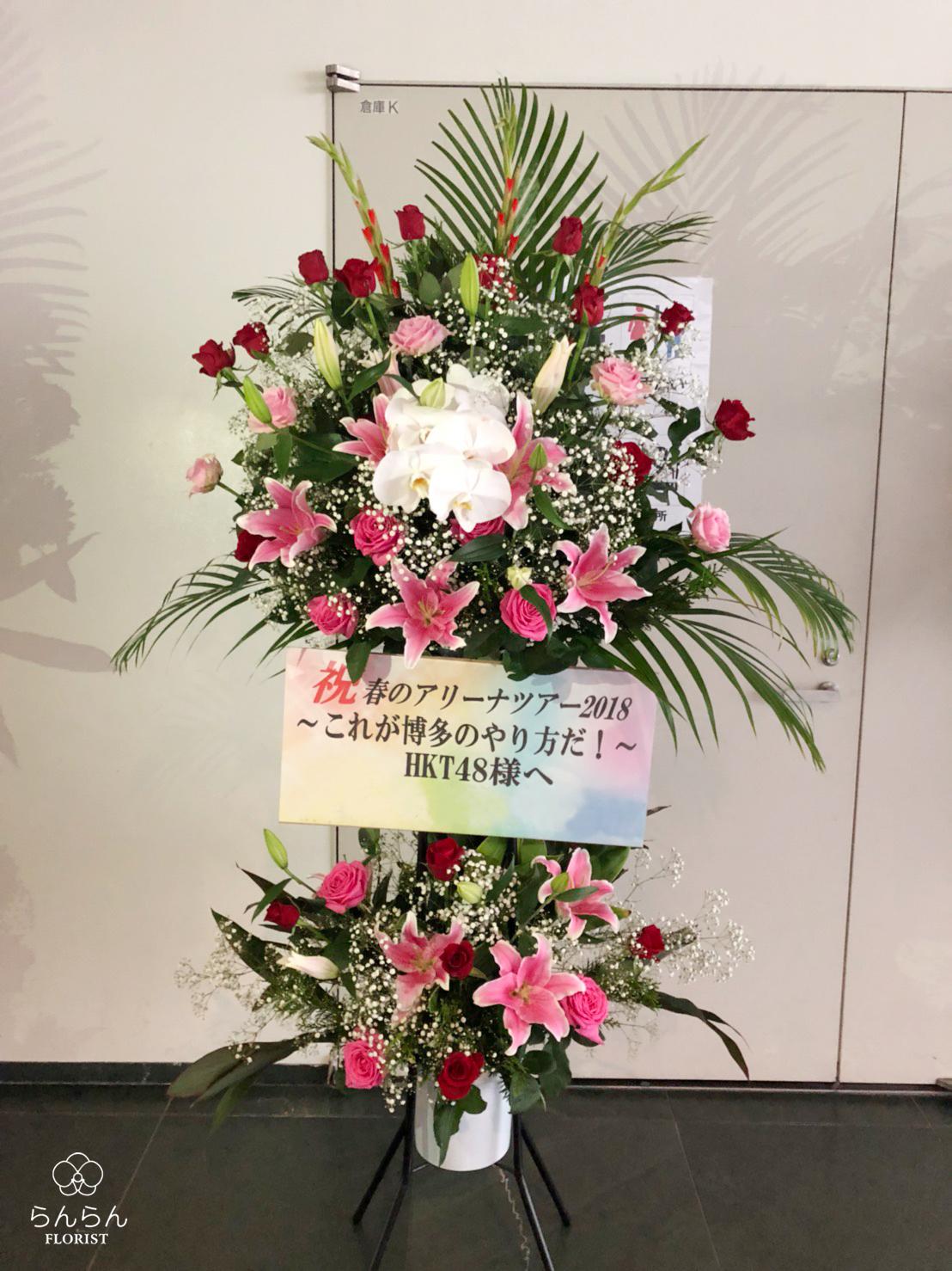HKT48 お祝いスタンド花