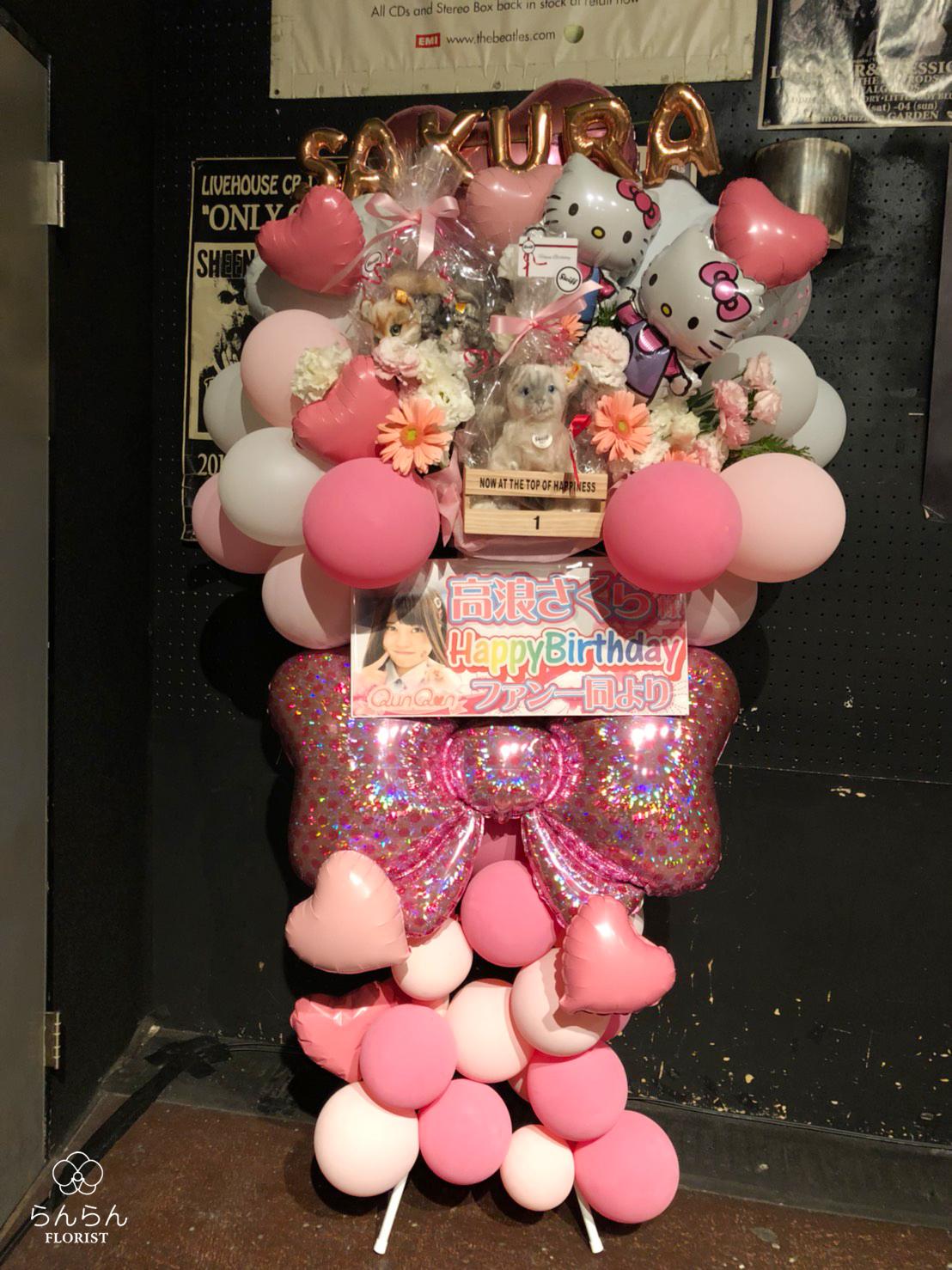 QunQun高浪さくら お祝いスタンド花