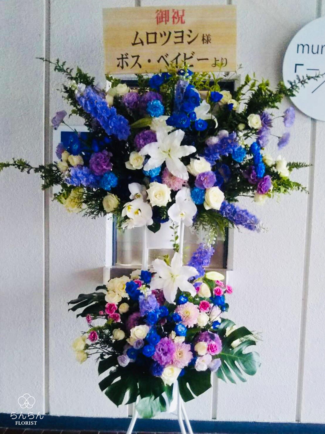 ムロツヨシ お祝いスタンド花