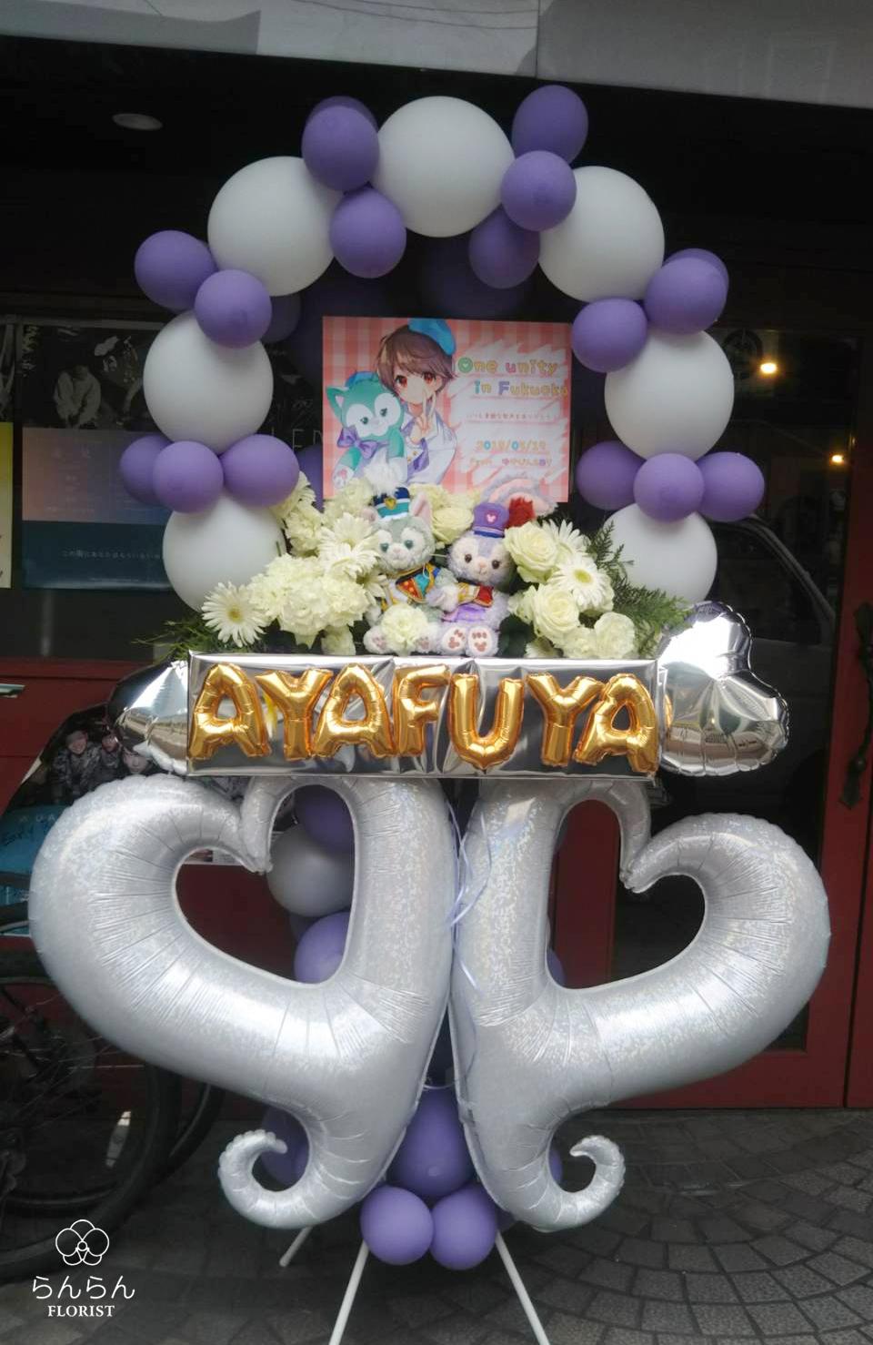 OneUnity お祝いスタンド花