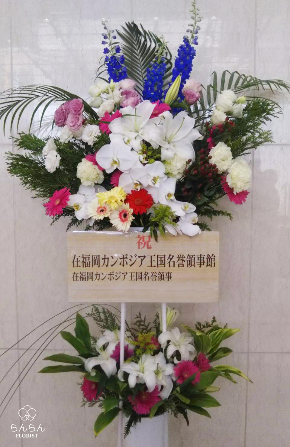 一般財団法人カンボジア地雷撤去キャンぺ―ン お祝いスタンド花