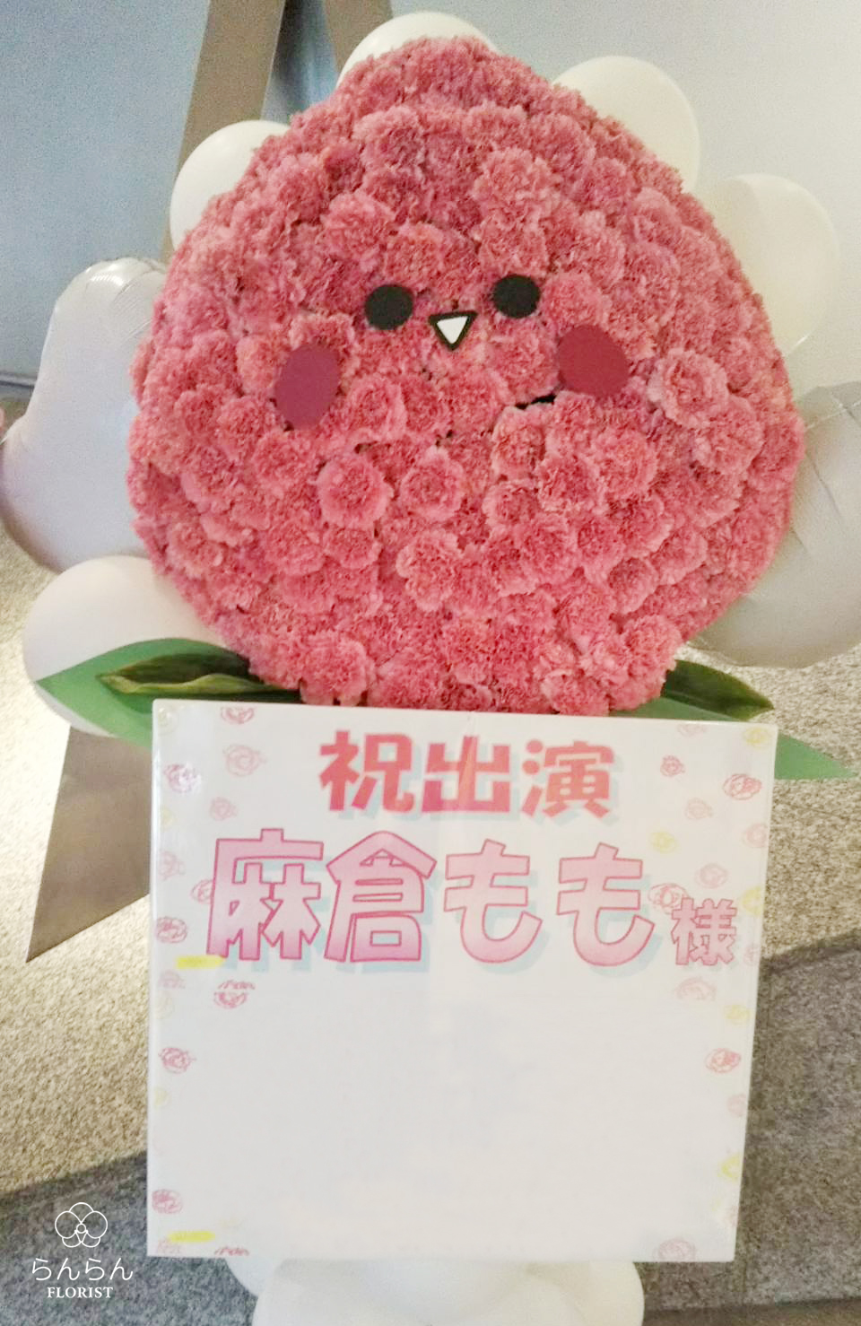 TrySail お祝いスタンド花