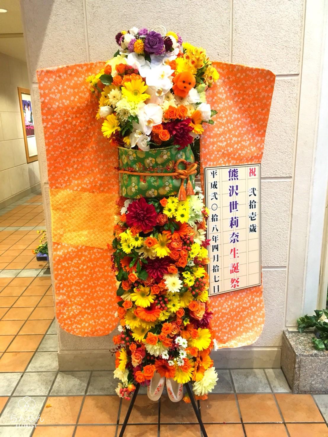 HKT48熊沢世莉奈 お祝いスタンド花
