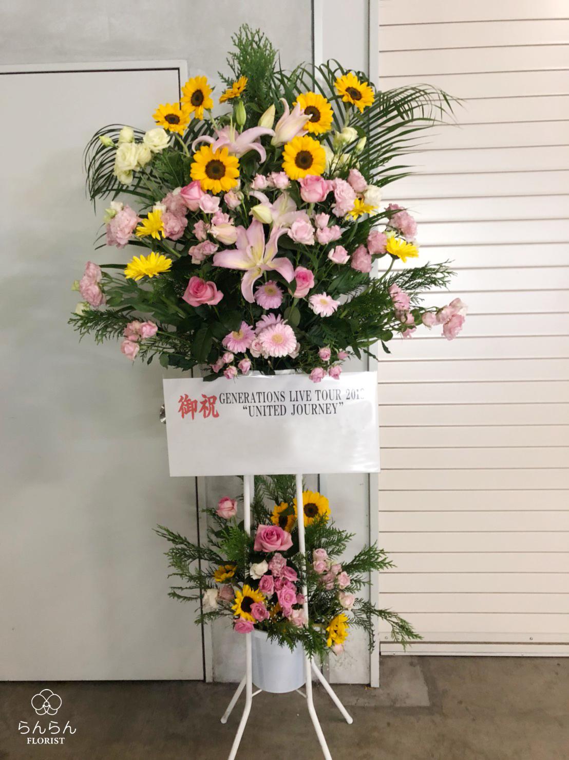 GENERATIONS お祝いスタンド花