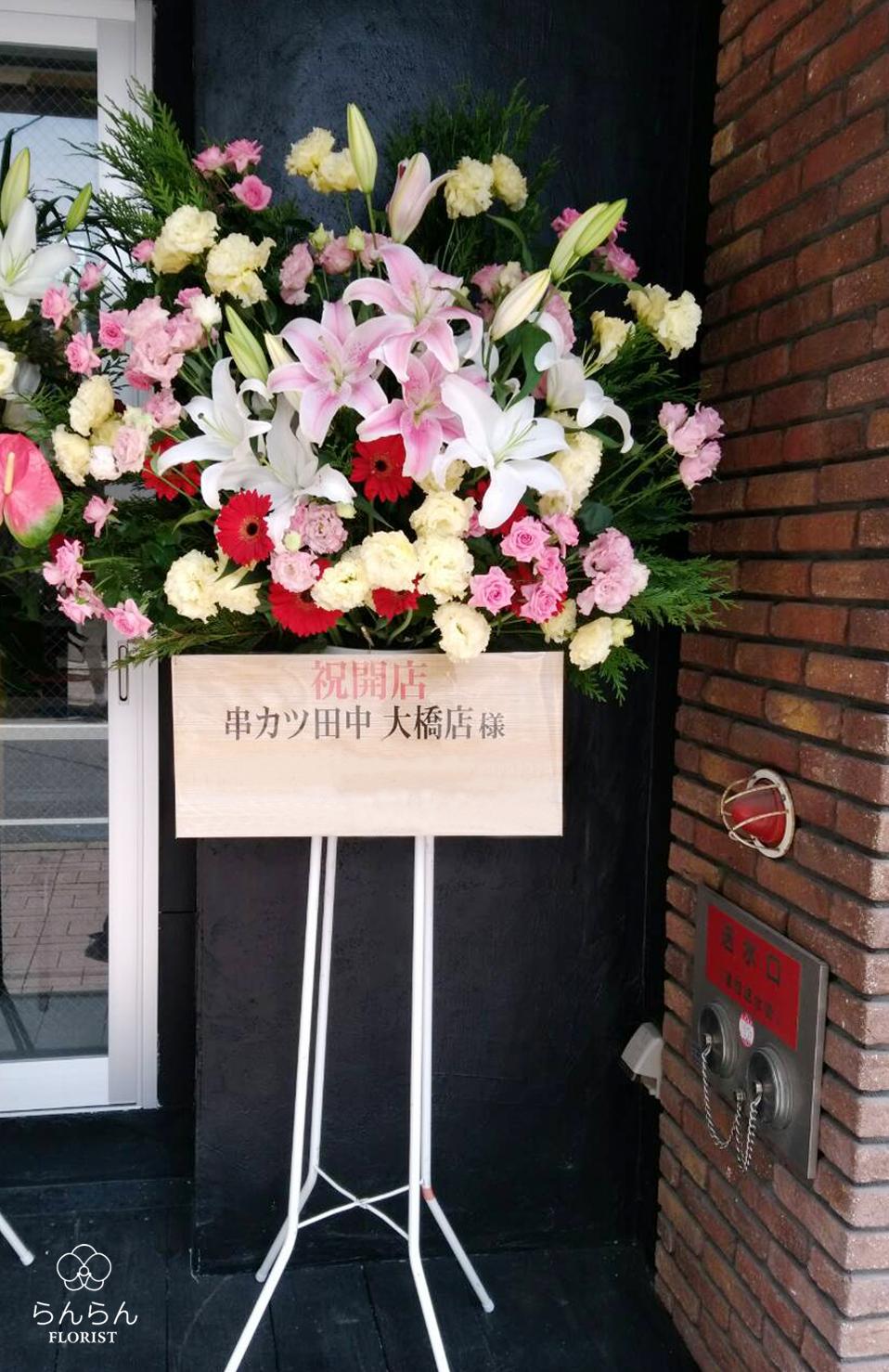 串カツ田中 大橋店 スタンド花