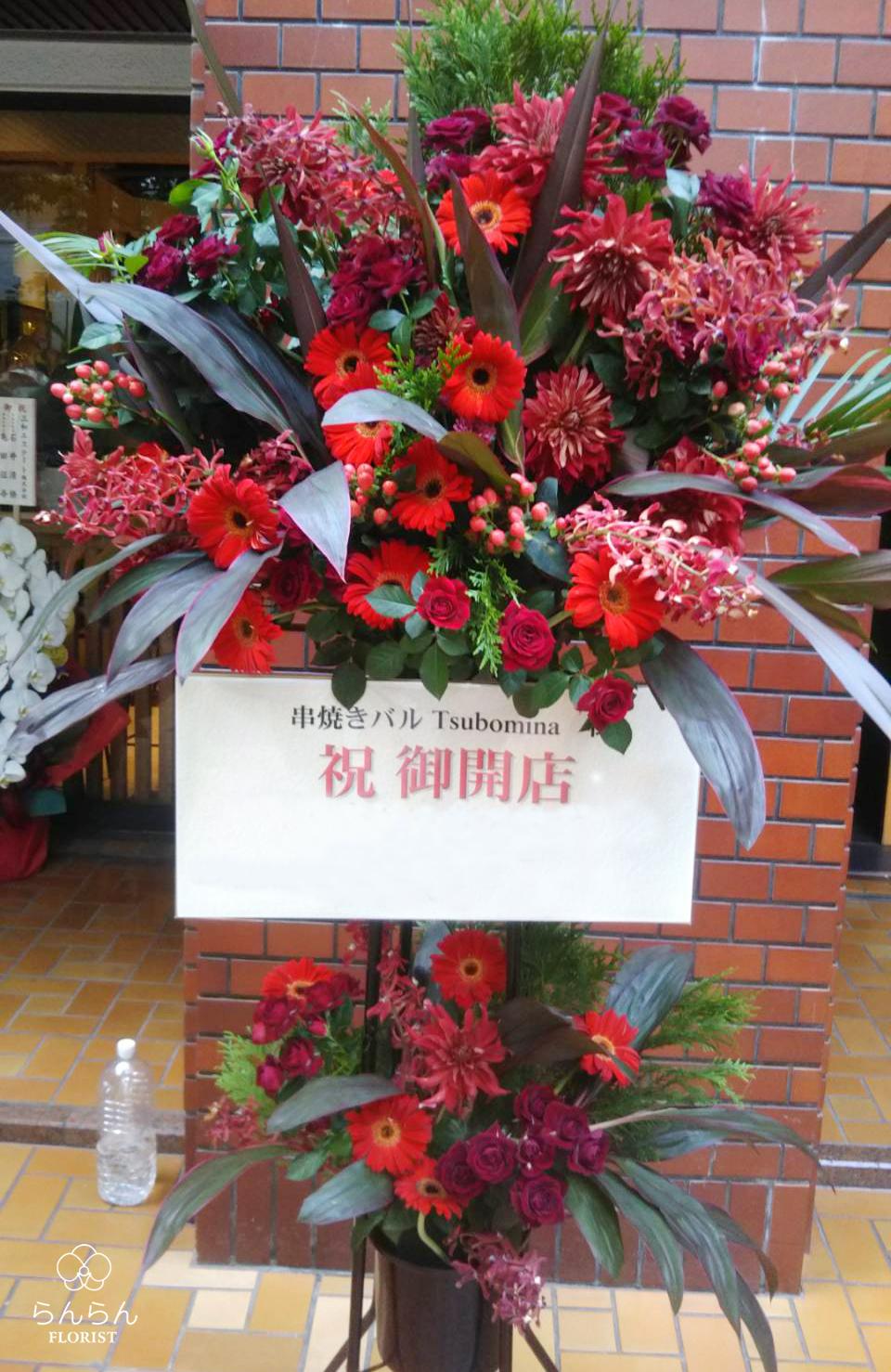 串焼きバル Tsubomina スタンド花