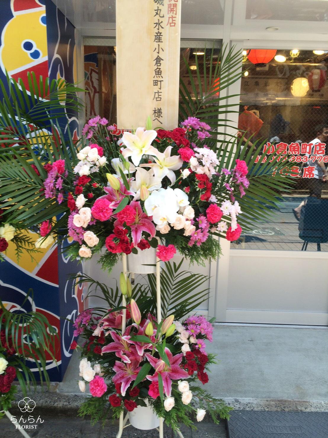 磯丸水産 小倉魚町店 スタンド花