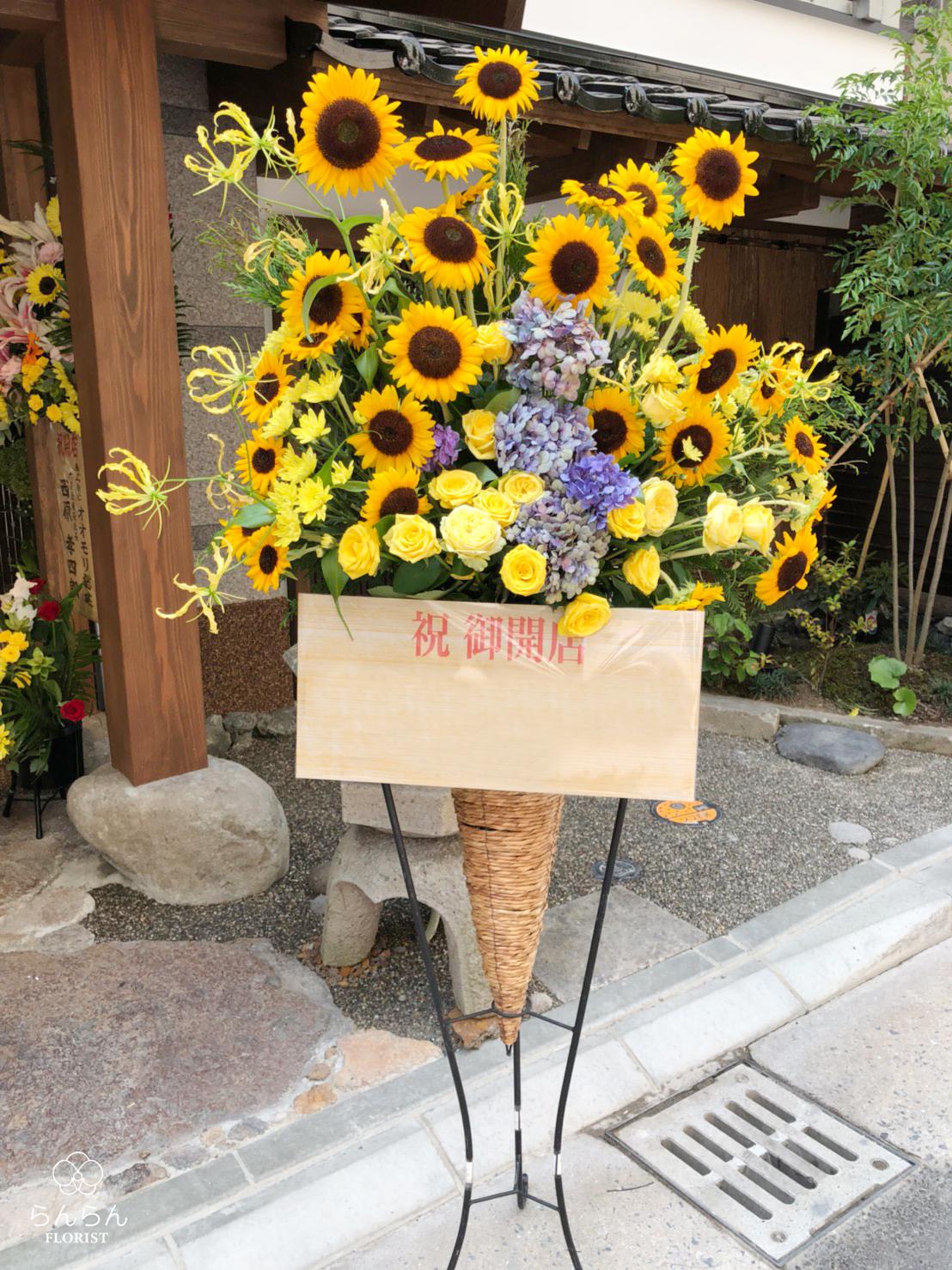 博多さかなビル スタンド花