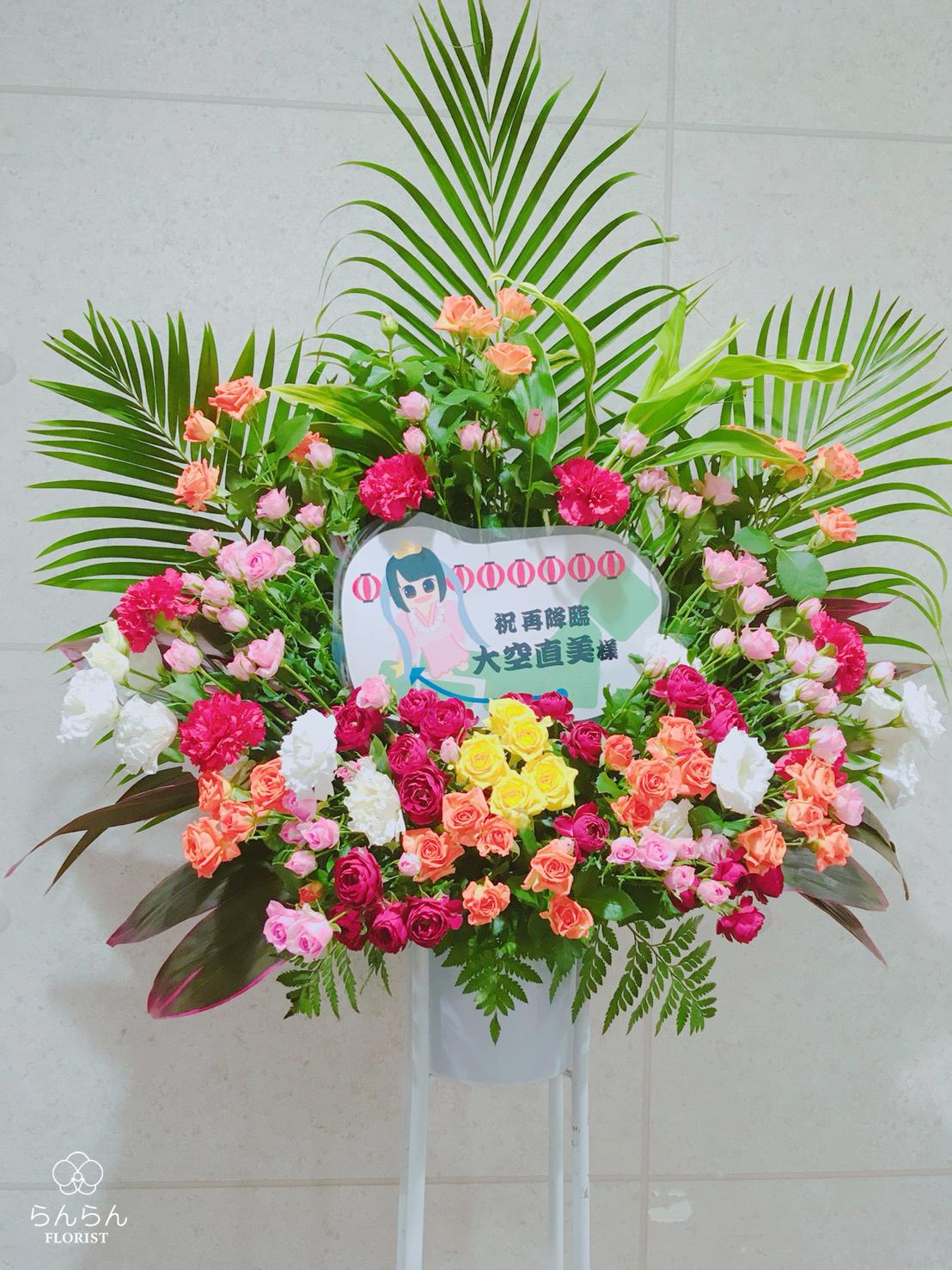 大空直美 お祝いスタンド花