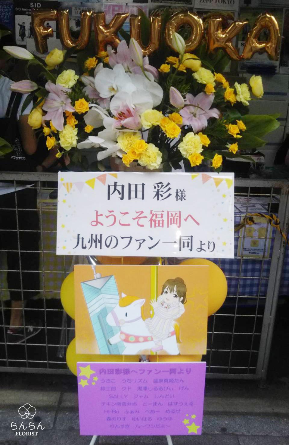内田彩 お祝いスタンド花