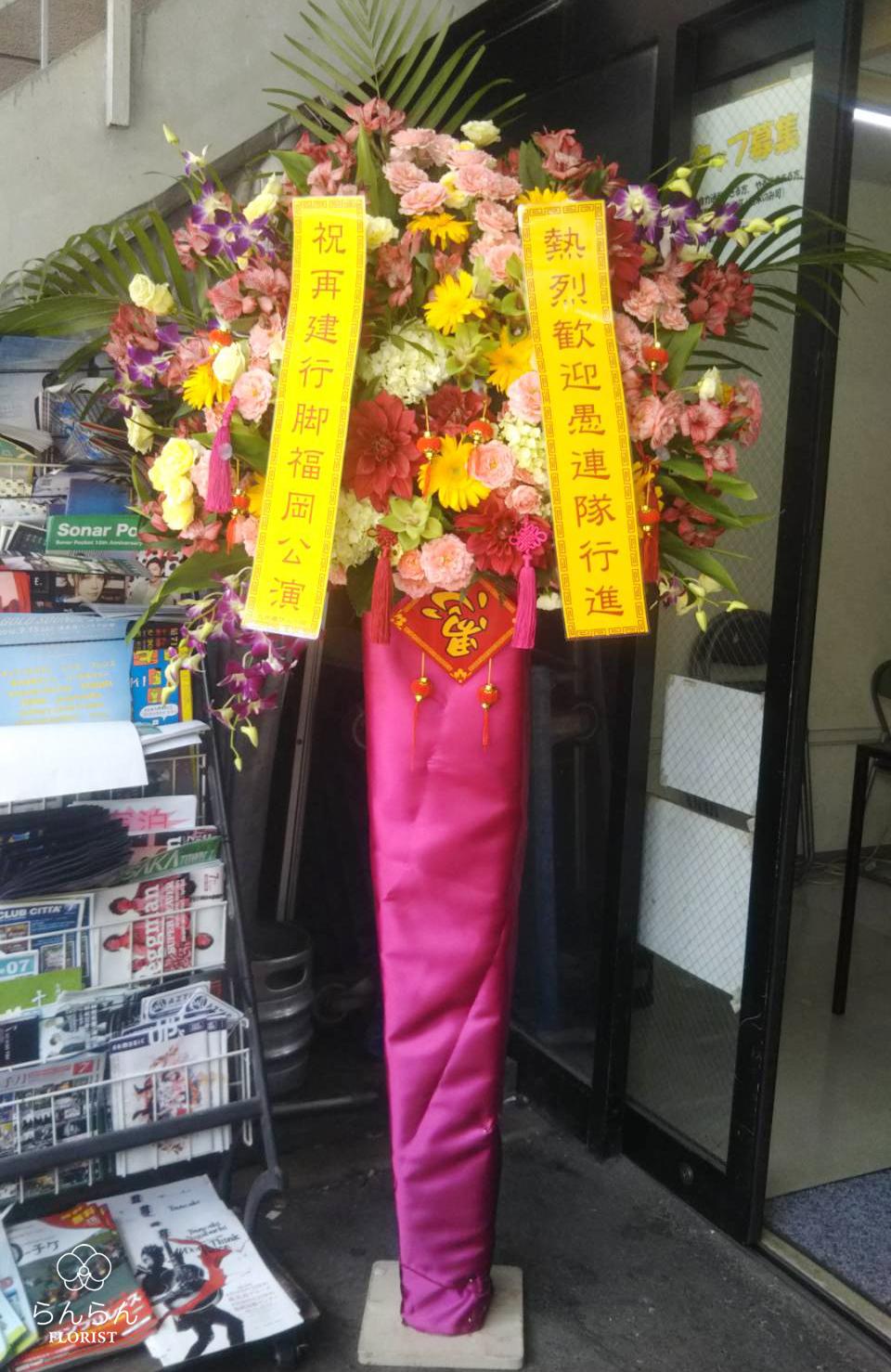 GANG PARADE お祝いスタンド花