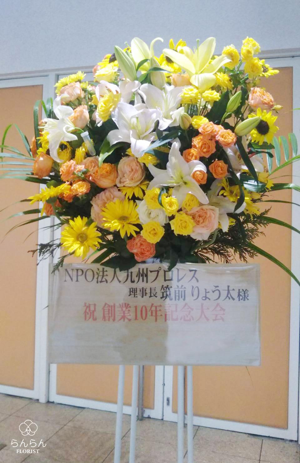 九州プロレス お祝いスタンド花