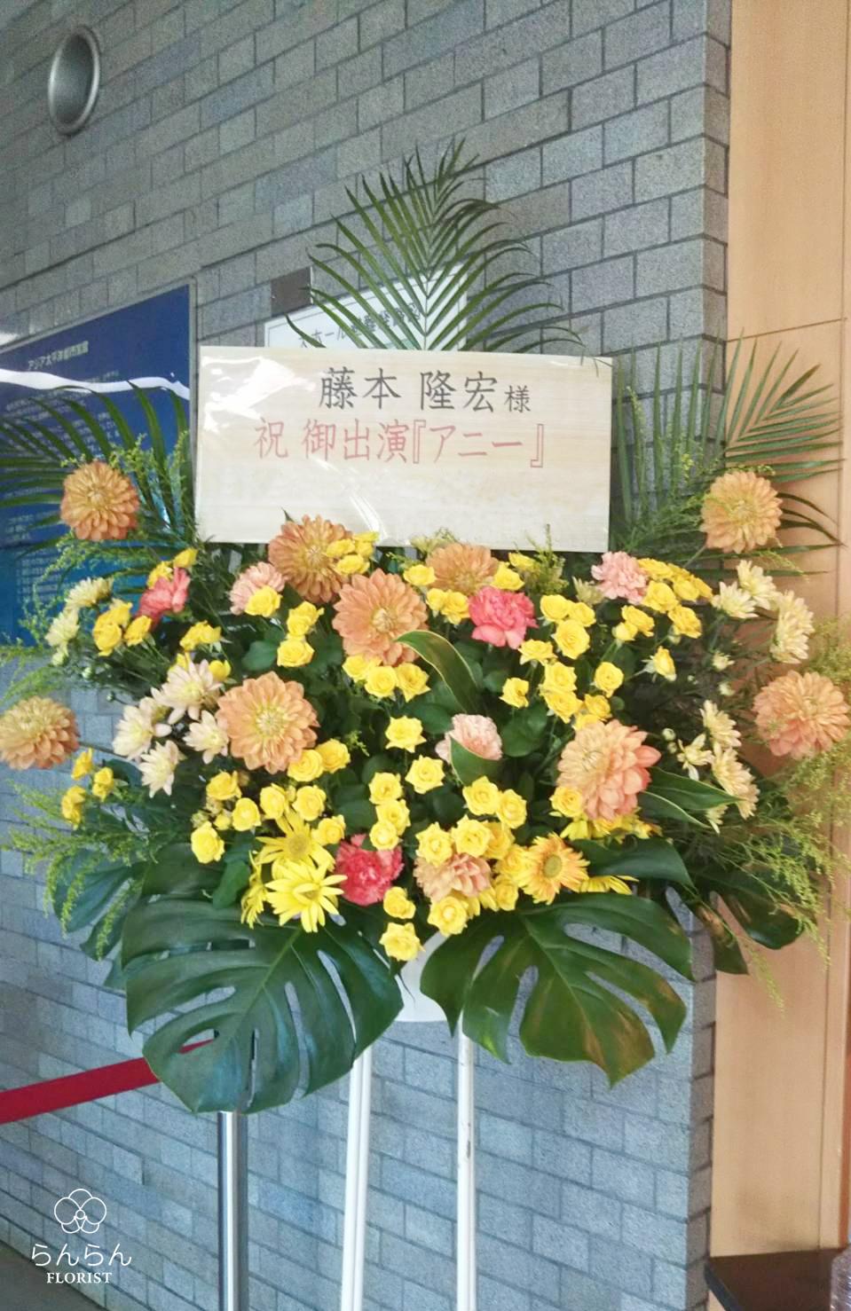 藤本隆宏 お祝いスタンド花