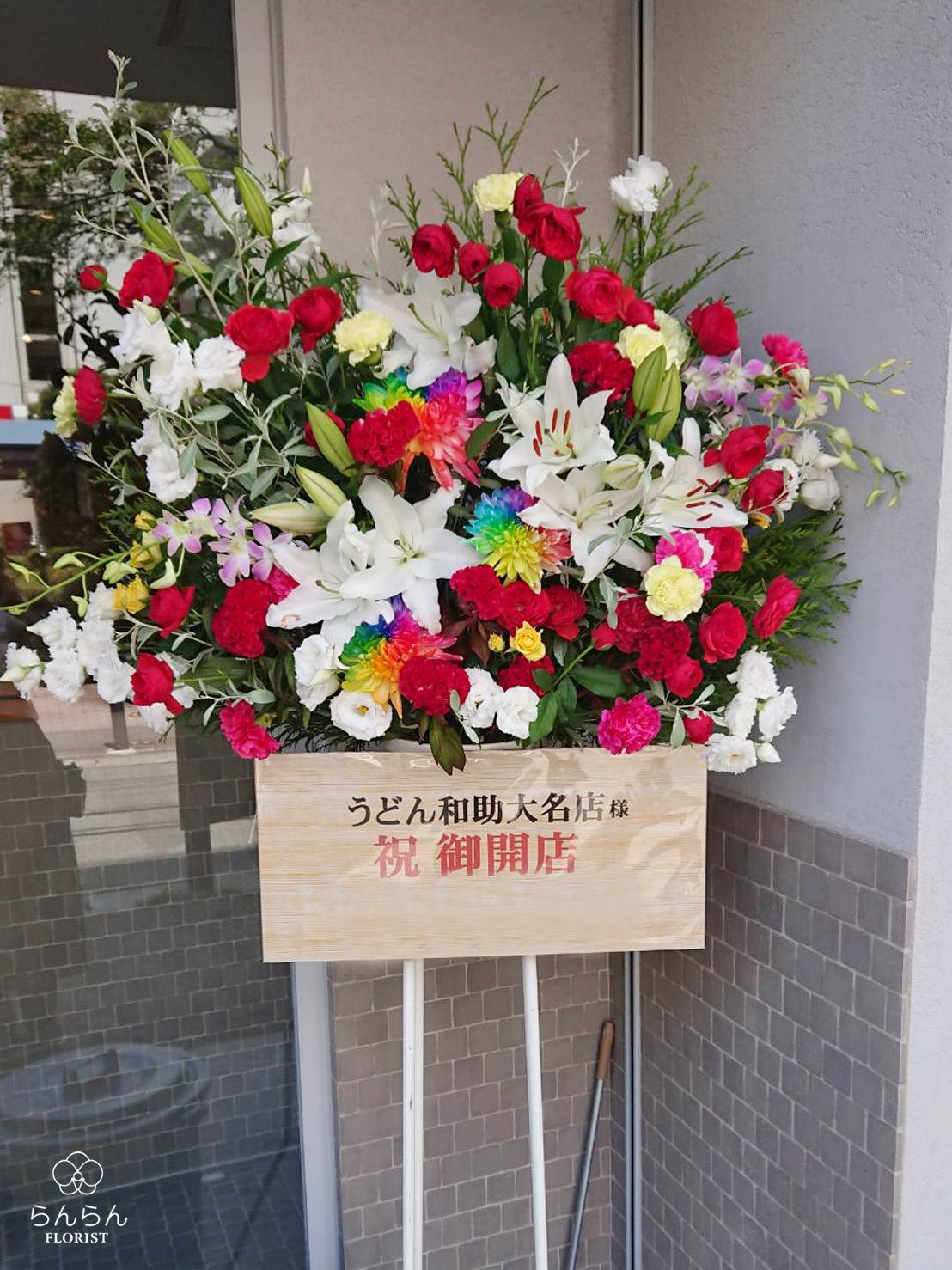 うどん和助 大名店 お祝いスタンド花