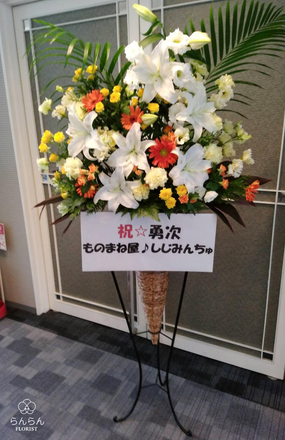 長渕勇次 お祝いスタンド花