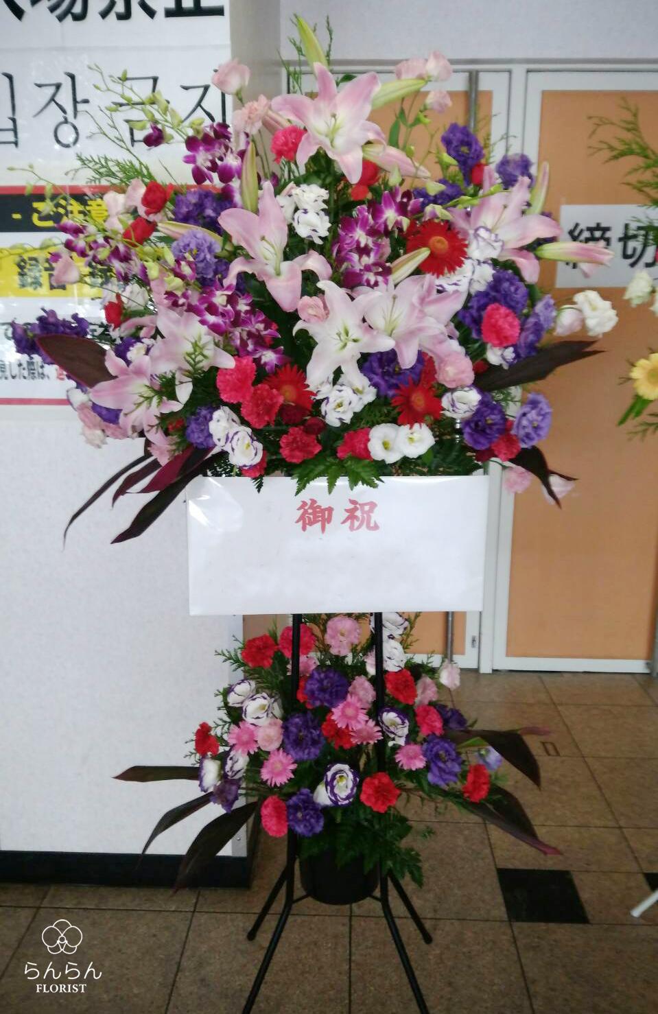 iKON お祝いスタンド花