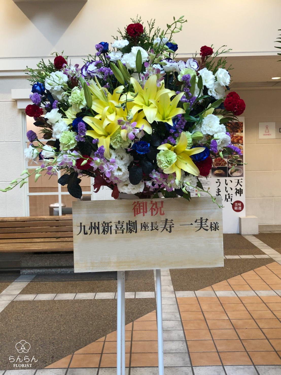 九州新喜劇ご出演者 お祝いスタンド花