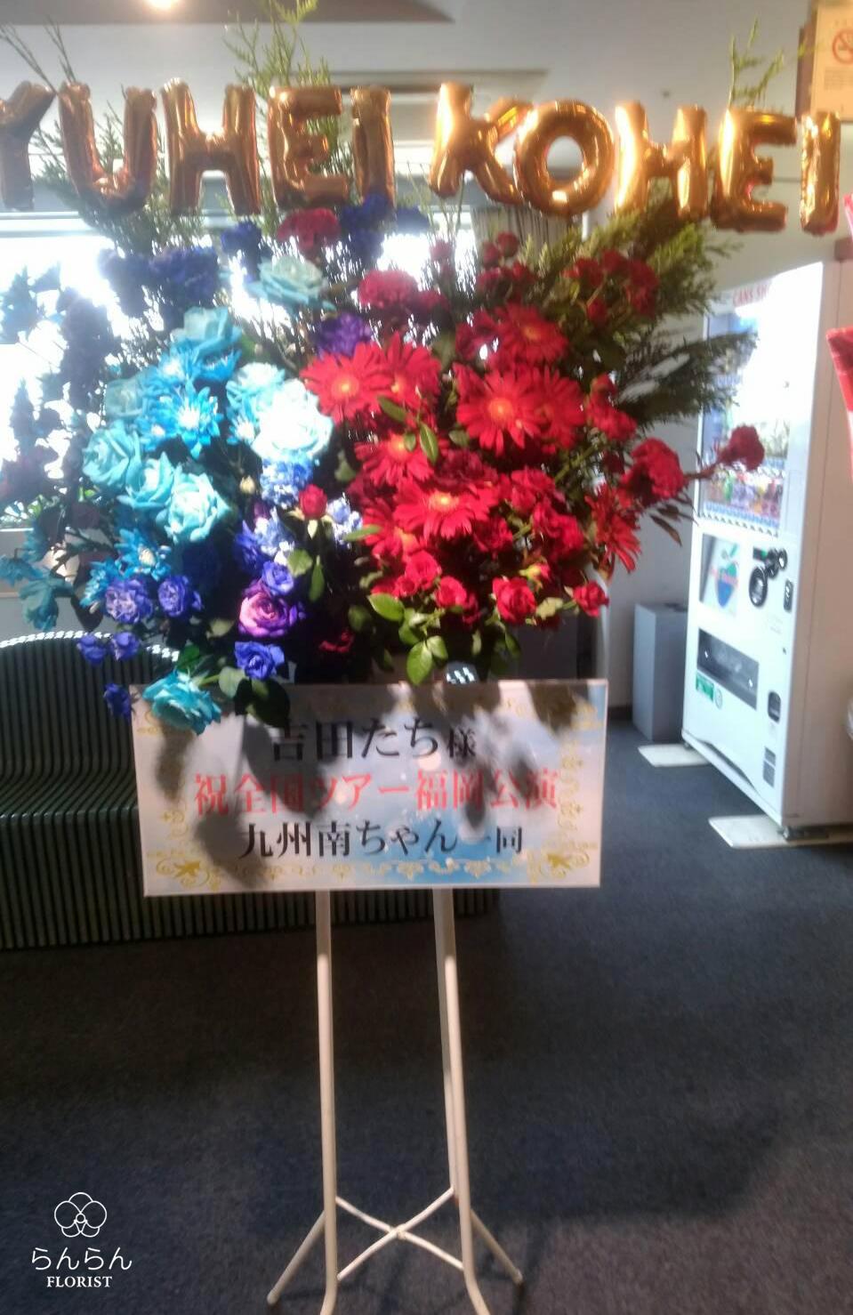吉田たち お祝いスタンド花