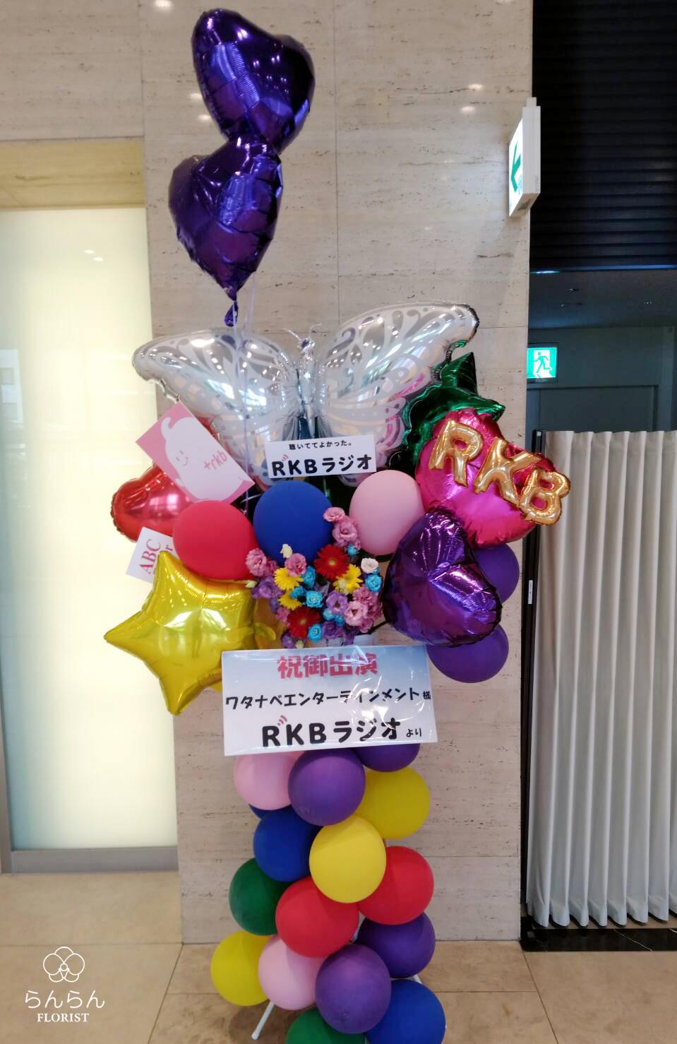 WEL福岡SP2018 お祝いスタンド花