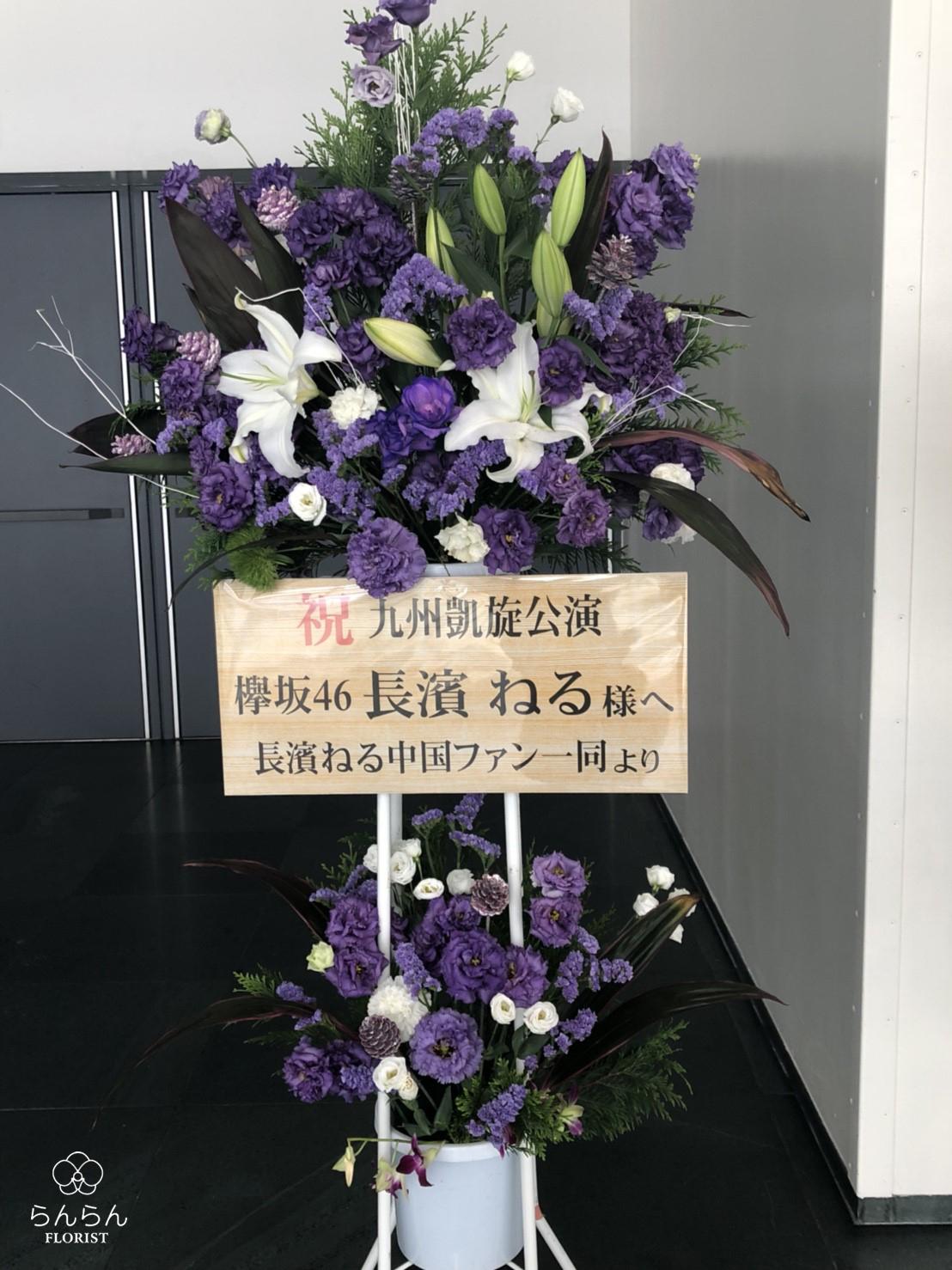 欅坂46 お祝いスタンド花