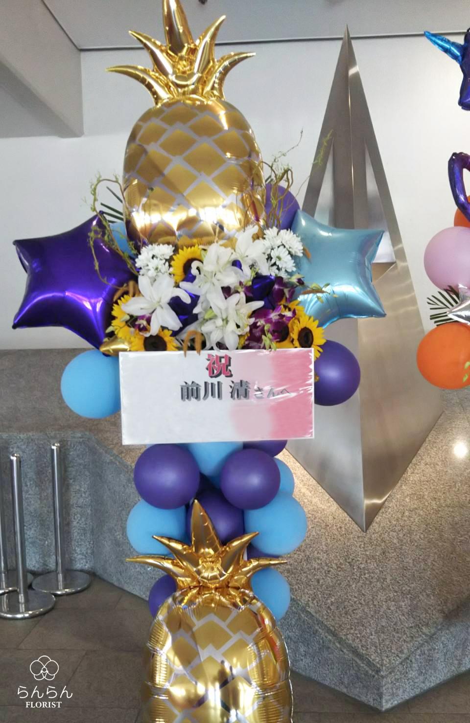前川清 お祝いスタンド花