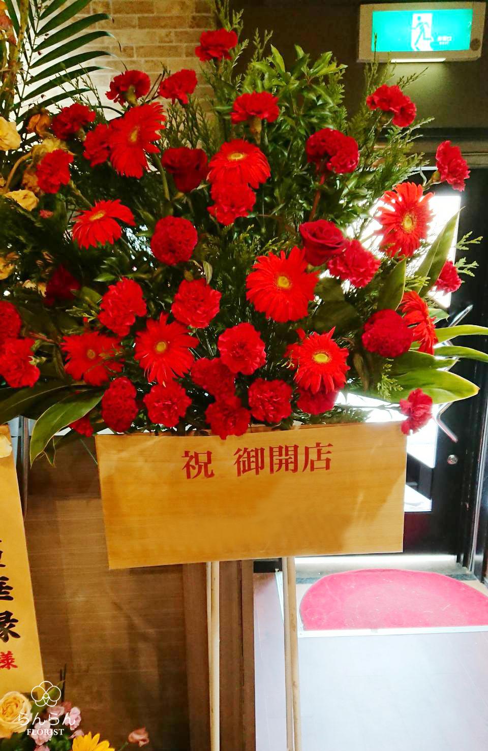 華縁豆撈火鍋 お祝いスタンド花