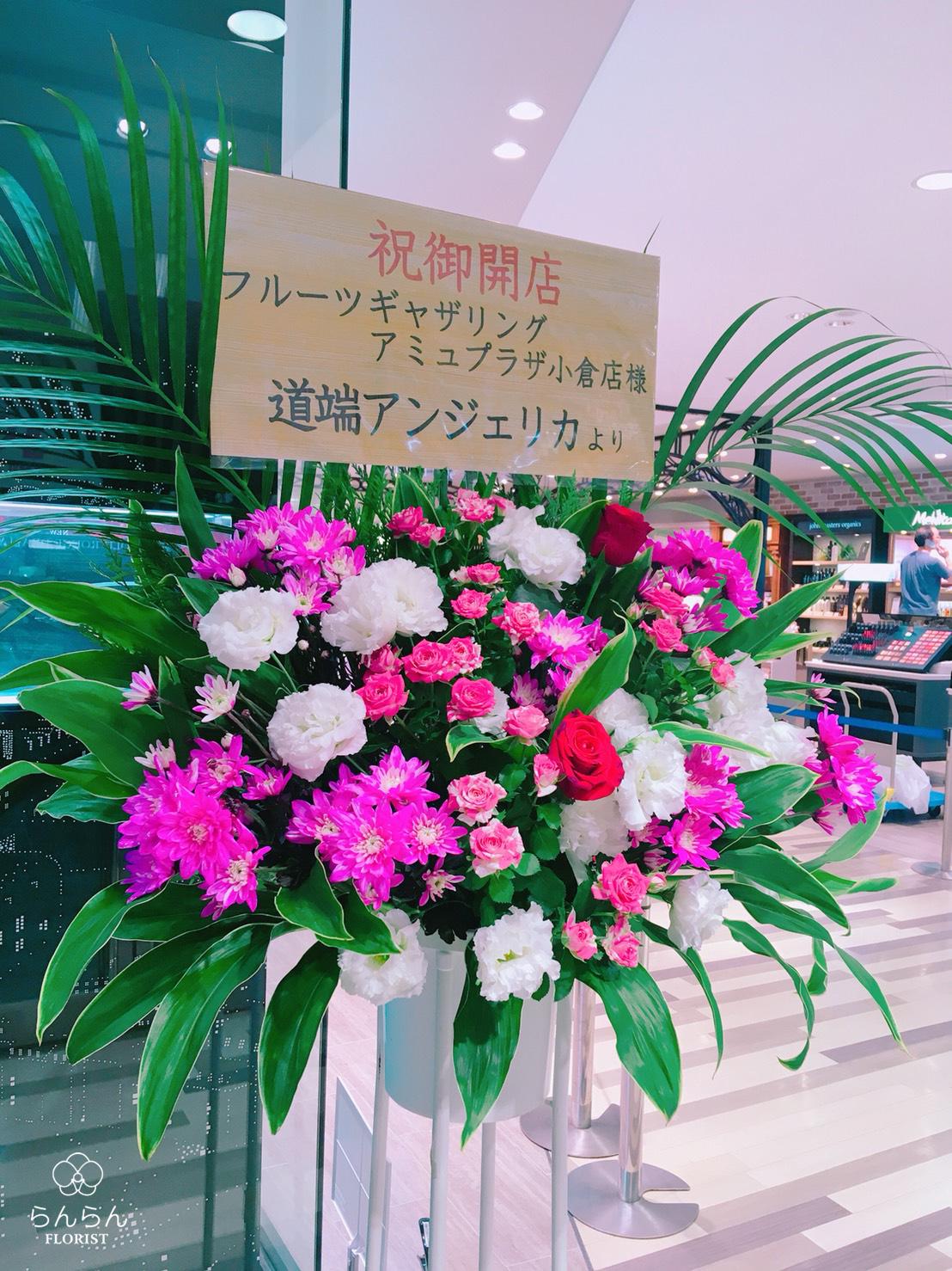 フルーツギャザリング アミュプラザ小倉店 お祝いスタンド花
