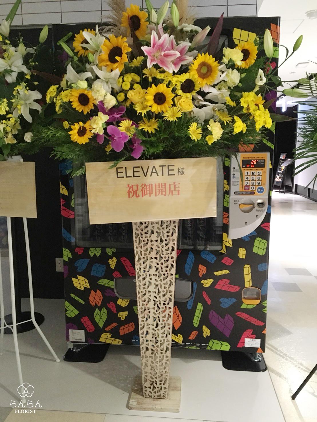 ELEVATE お祝いスタンド花
