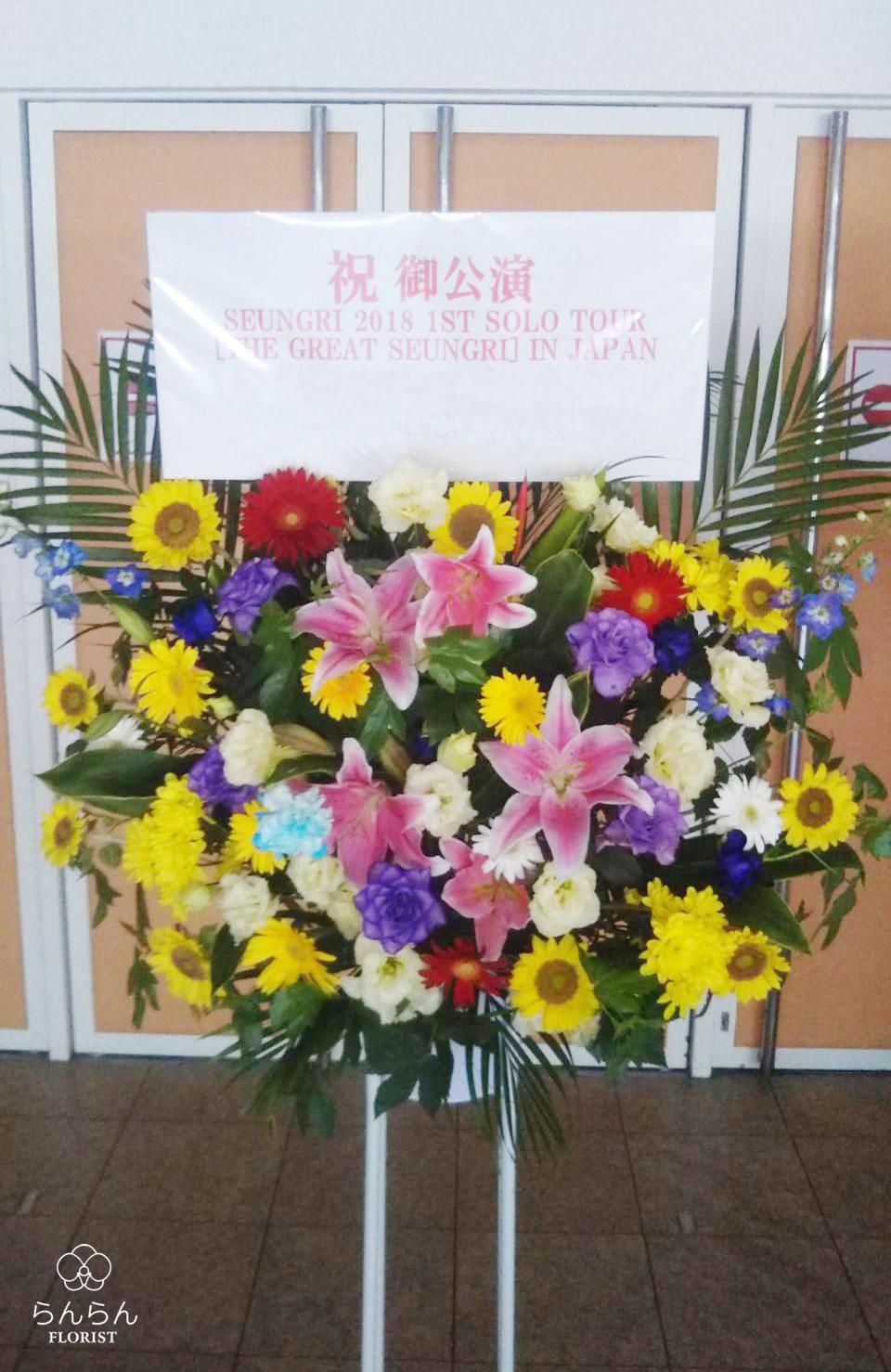 V.I(from BIGBANG) お祝いスタンド花