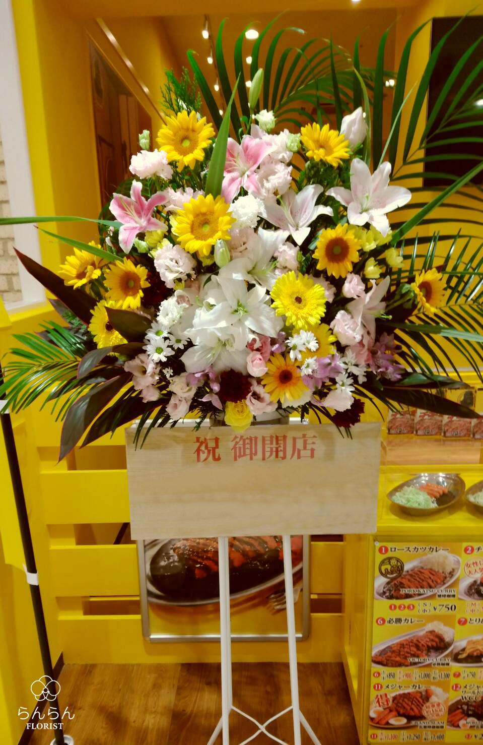 ゴーゴーカレー博多ゆめタウンスタジアム お祝いスタンド花