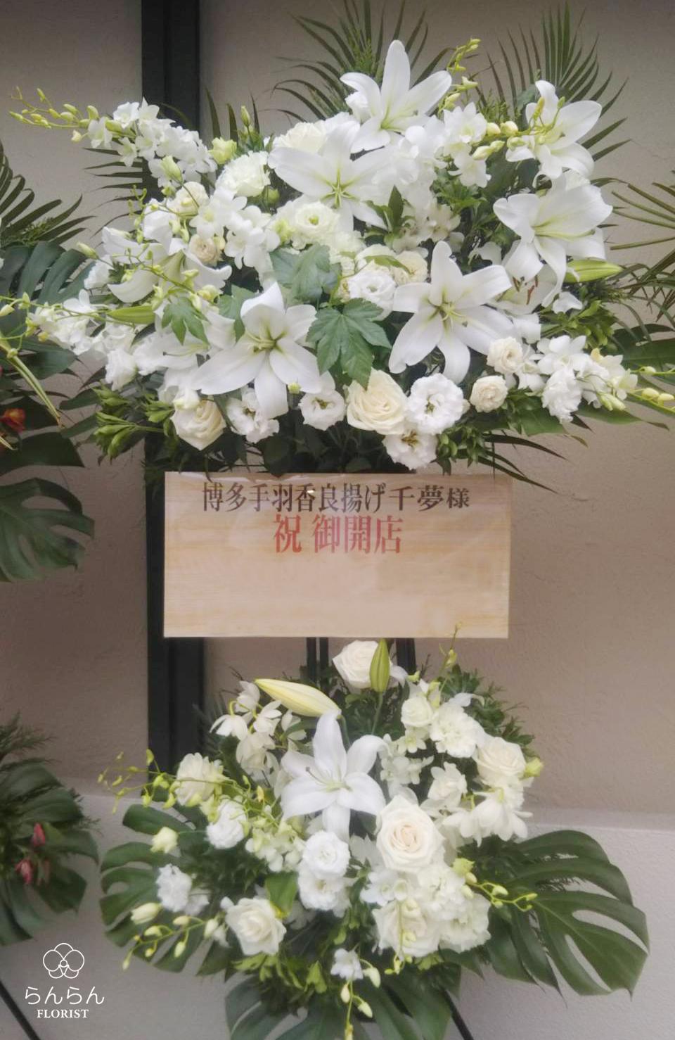 博多手羽香良揚げ千夢 お祝いスタンド花