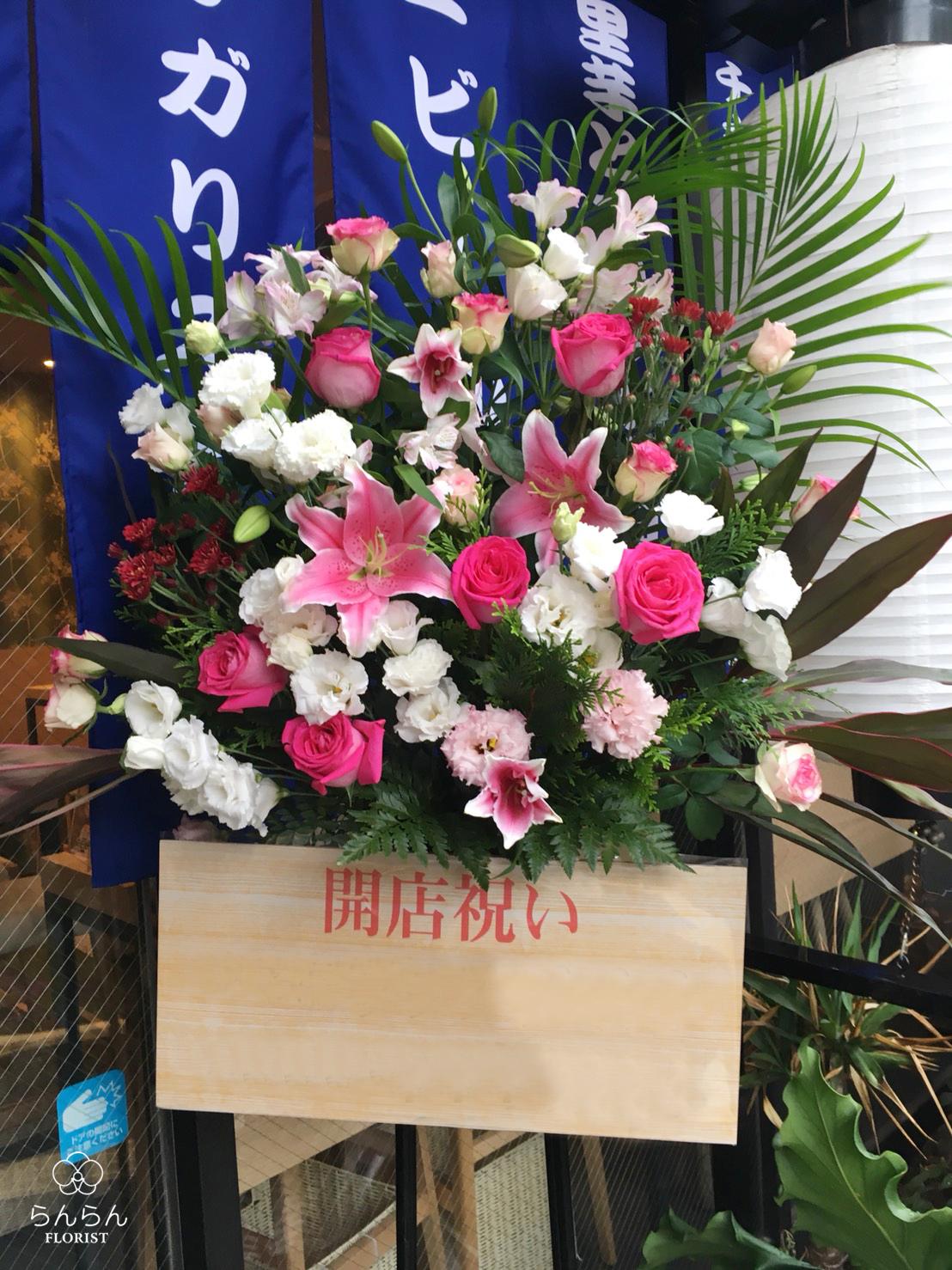 真侍 3号店 お祝いスタンド花