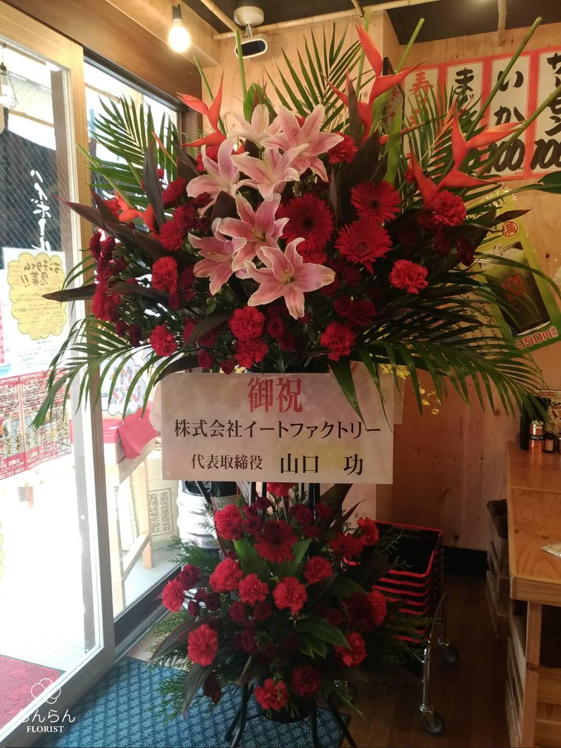 屋台居酒屋 大阪 満マル 西新店 お祝いスタンド花