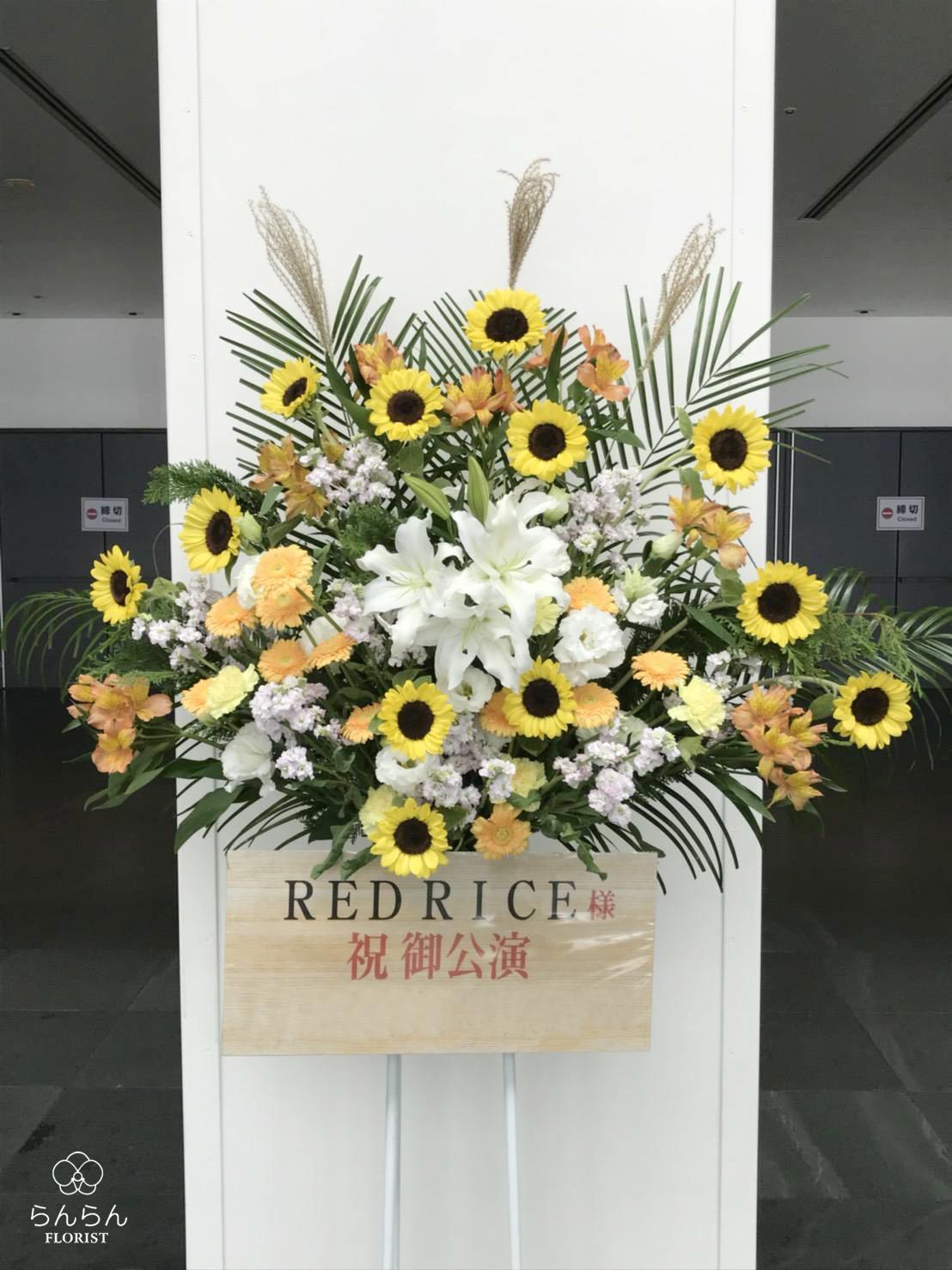 湘南乃風 RED RICE お祝いスタンド花