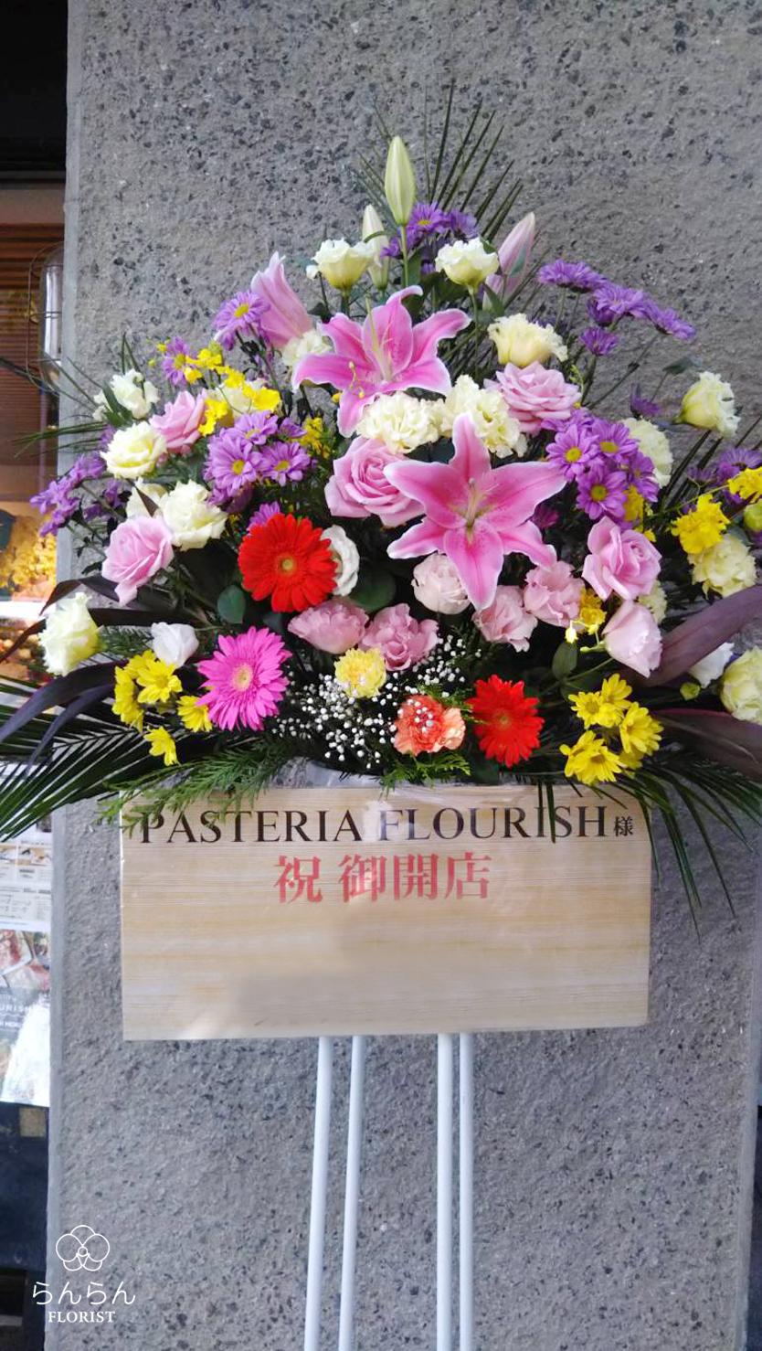 PASTERIA FLOURISH お祝いスタンド花