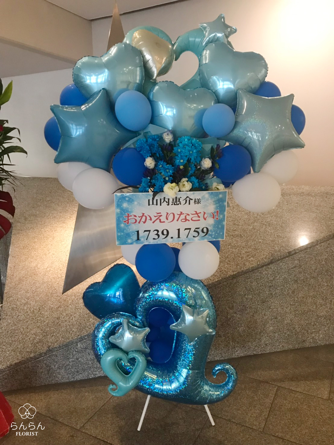 山内惠介 お祝いスタンド花