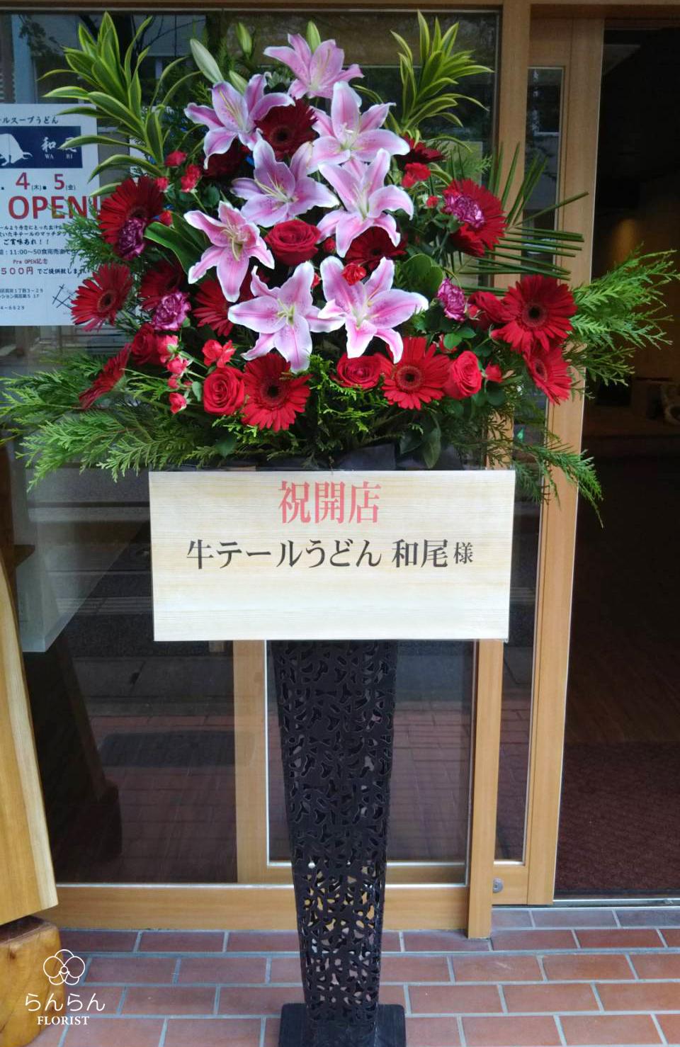 牛テールうどん 和尾 お祝いスタンド花