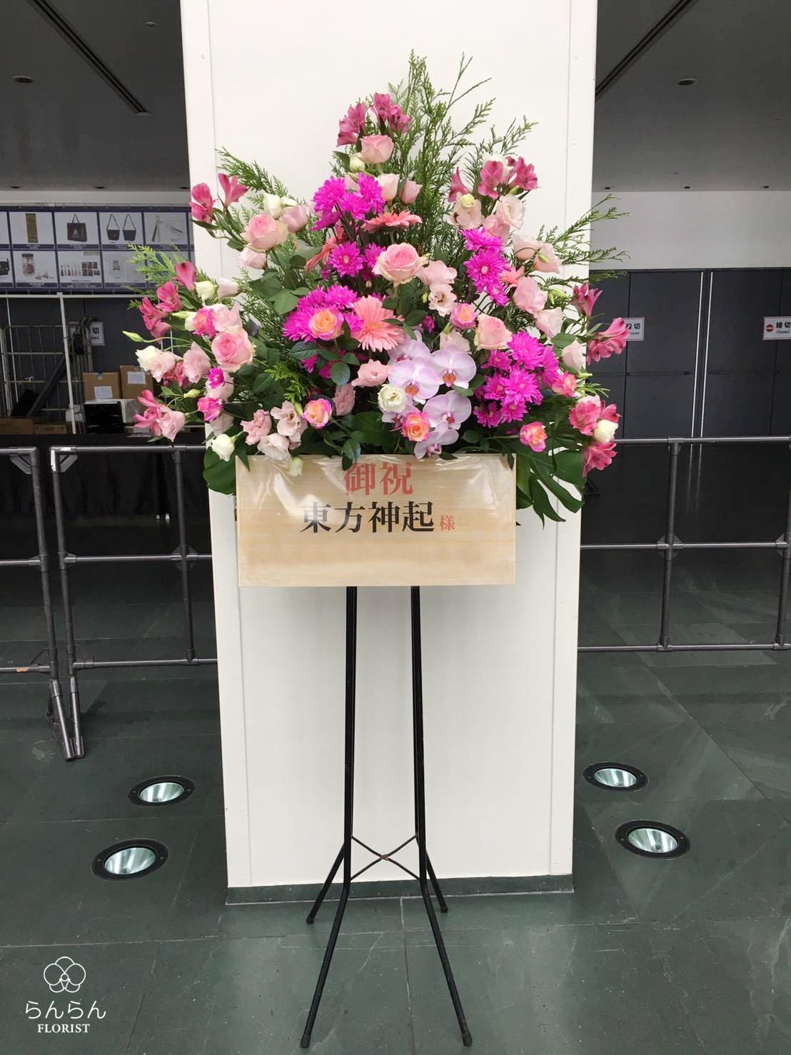 東方神起 お祝いスタンド花